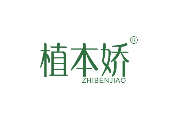 植本娇 ZHI BEN JIAO