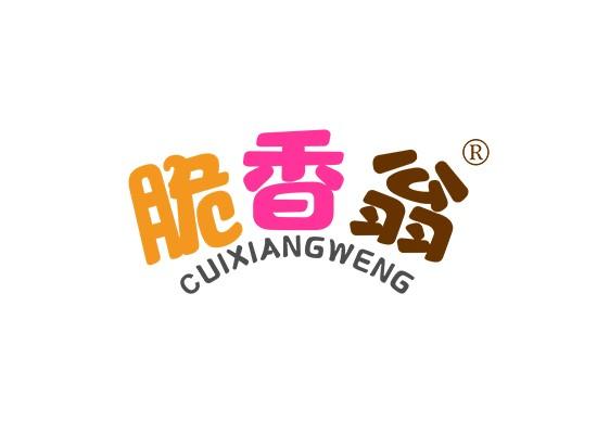 脆香翁 CUI XIANG WENG