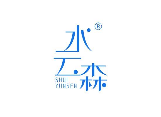 水云森 SHUI YUN SEN