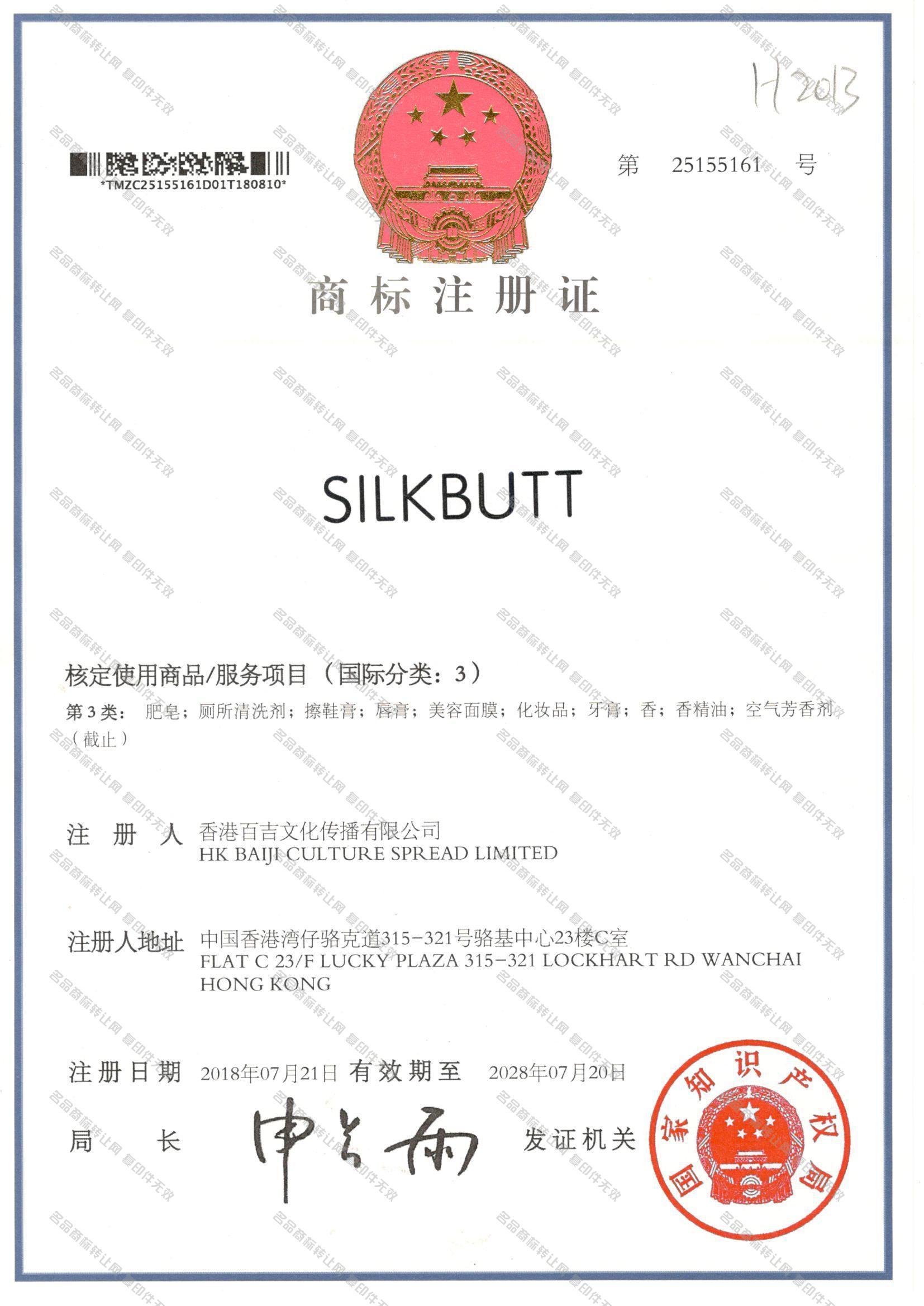 SILKBUTT注冊證