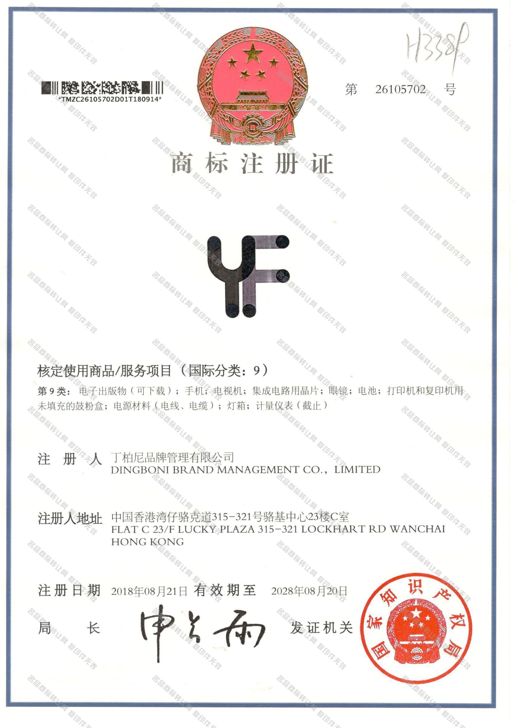 mp名品网_YF商标转让 - 第9类-电子电器- 名品商标转让网
