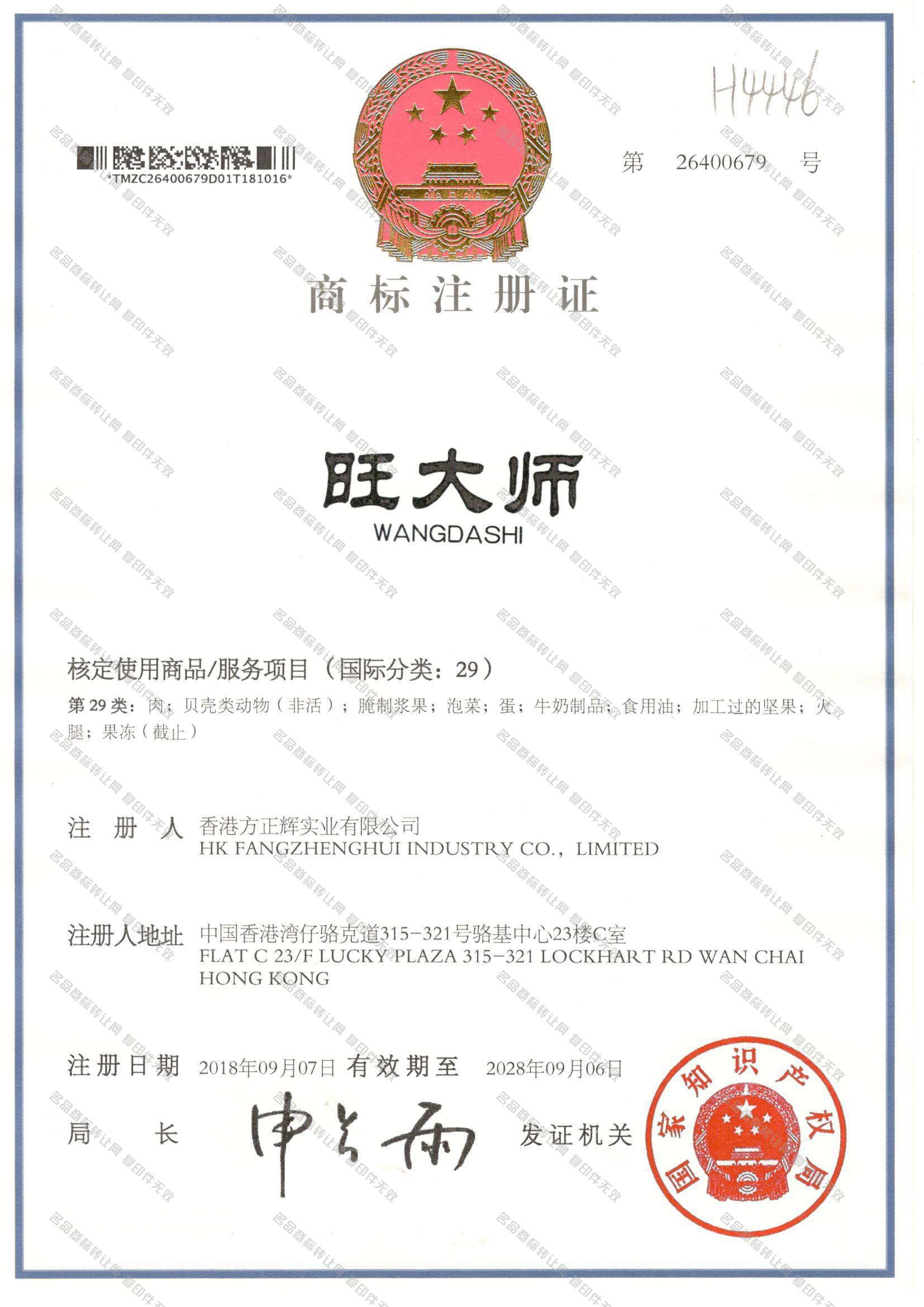 旺大师 WANGDASHI注册证