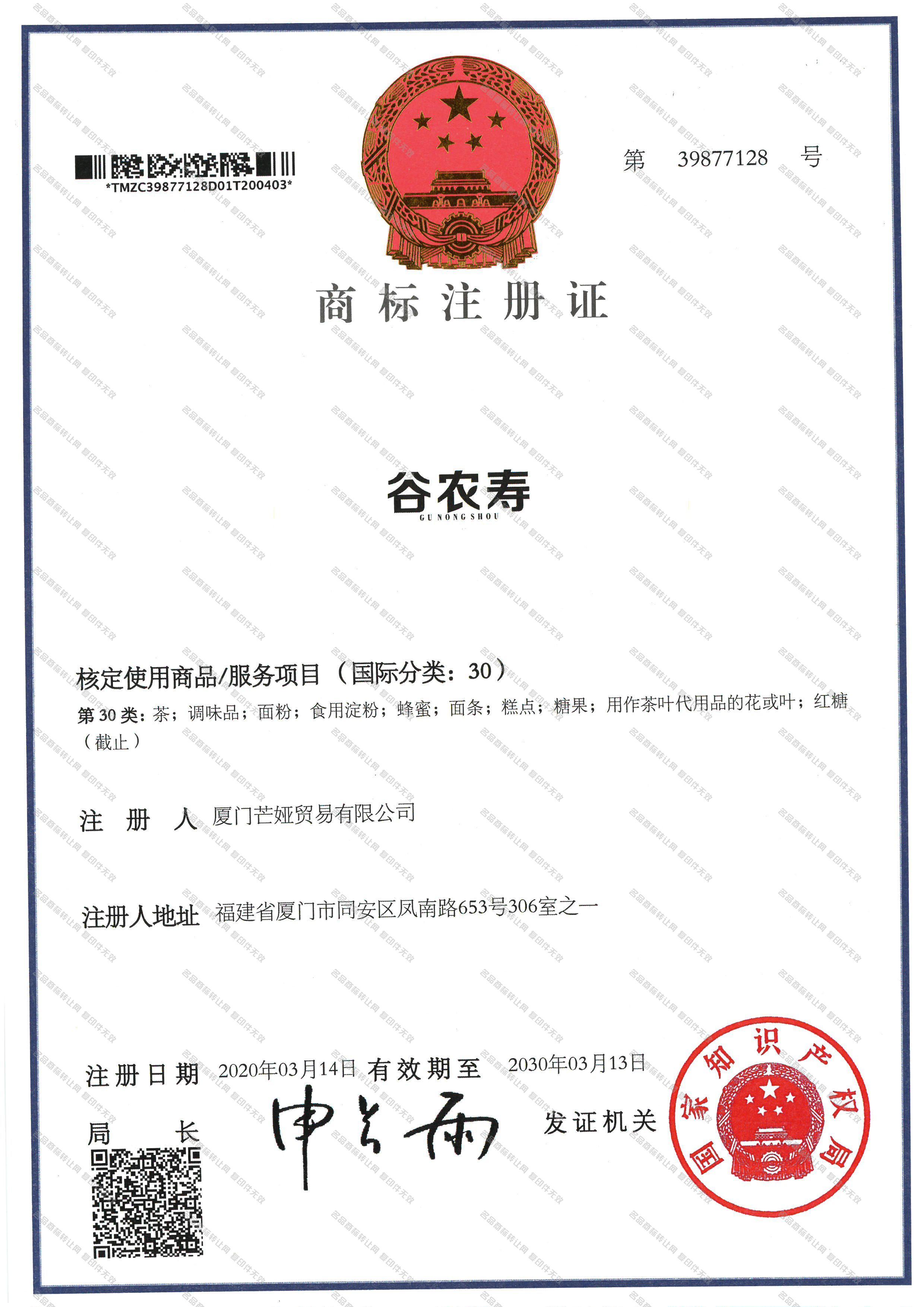 谷农寿注册证