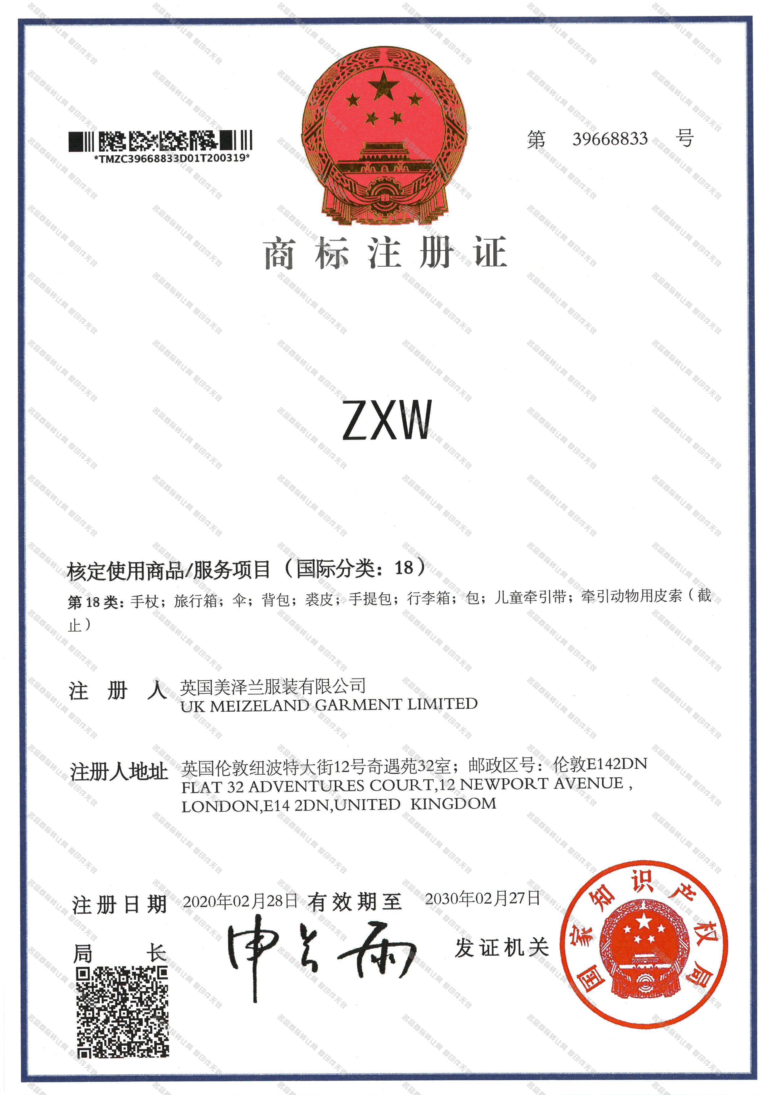 ZXW注冊證