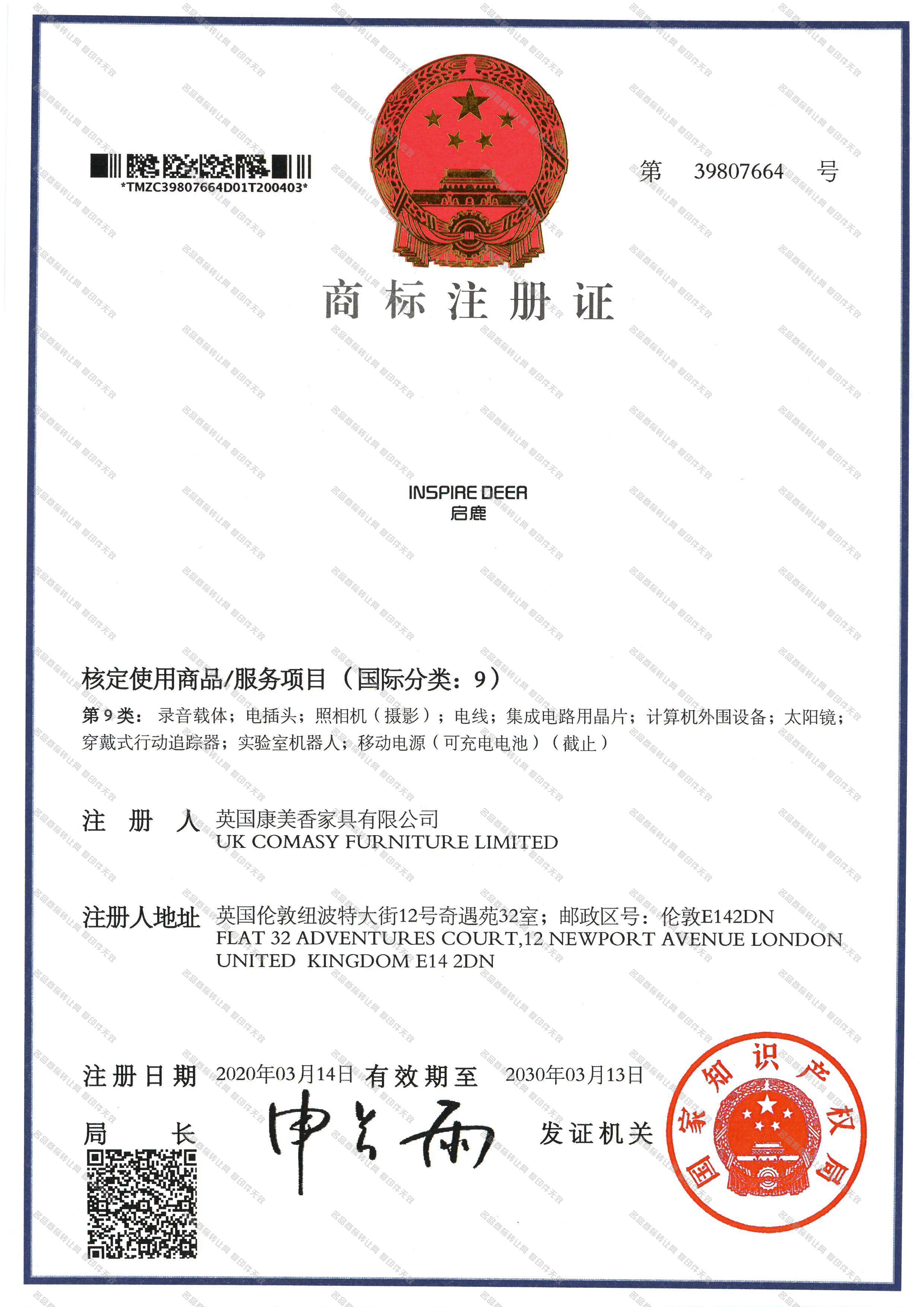 mp名品网_启鹿 INSPIRE DEER商标转让 - 第9类-电子电器- 名品商标转让网