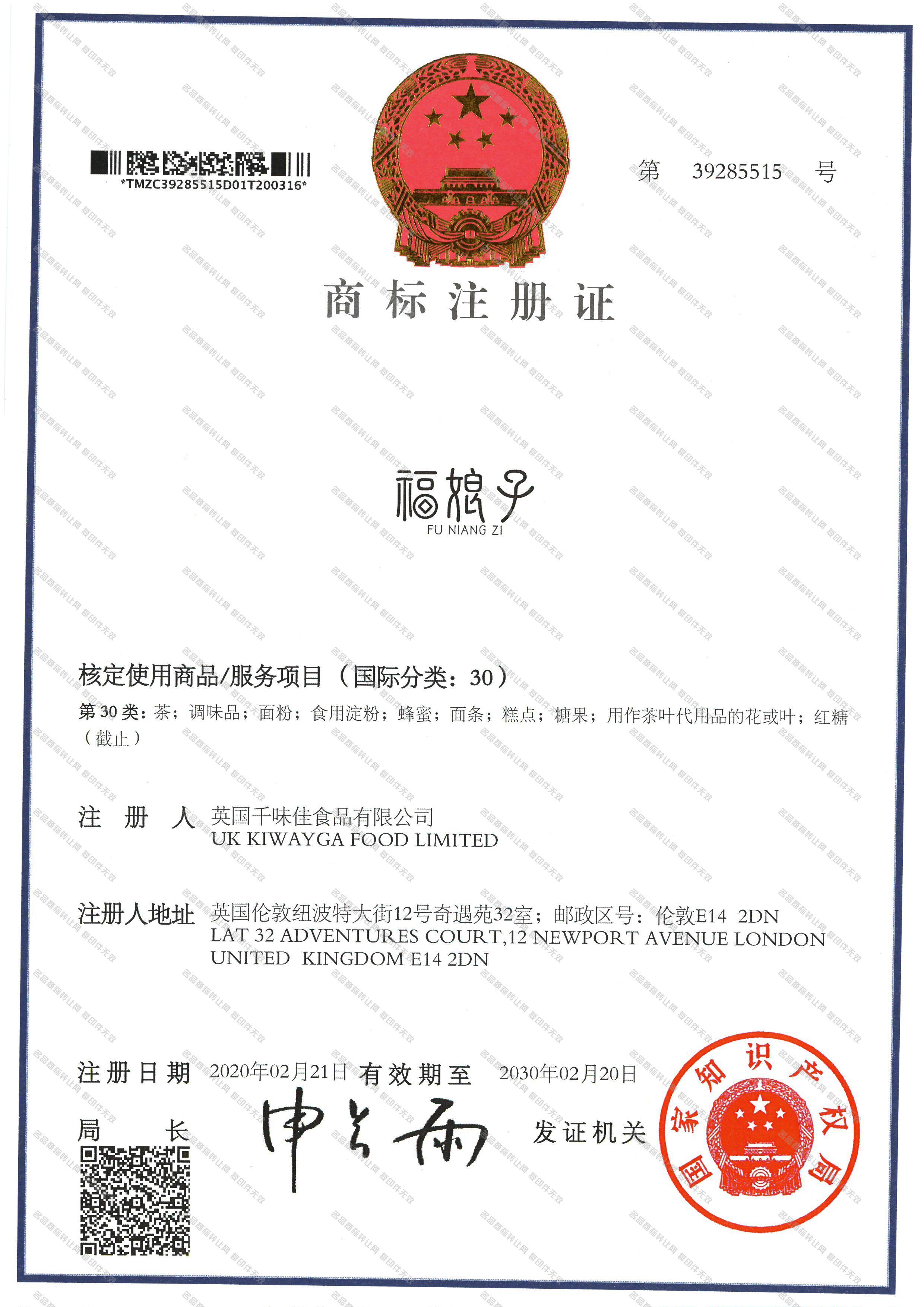 福娘子注册证