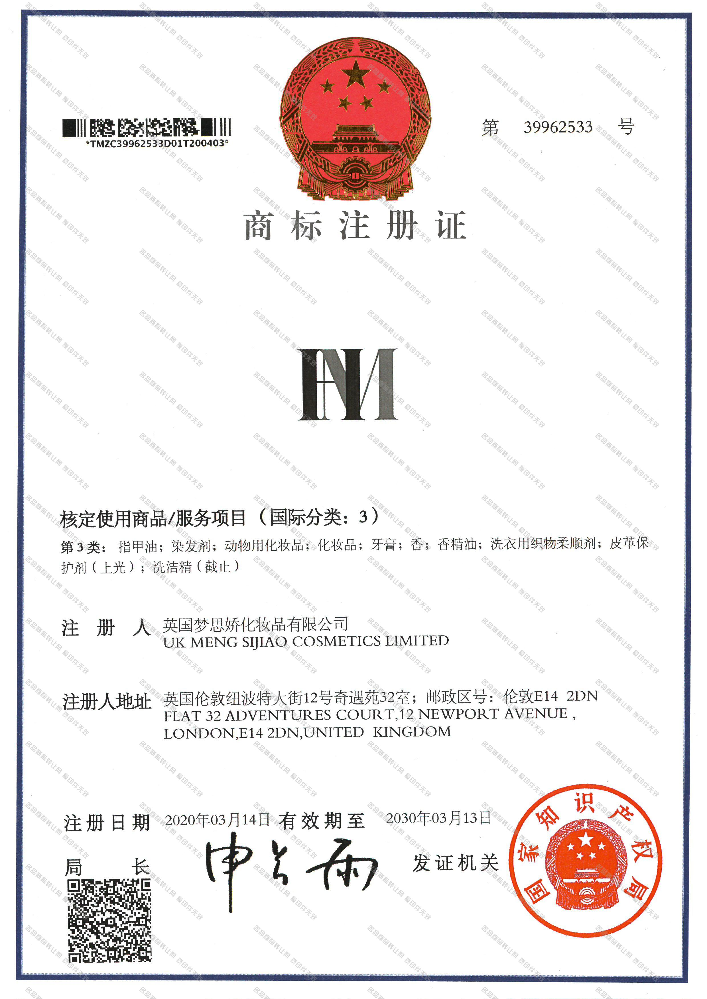 HM注册证