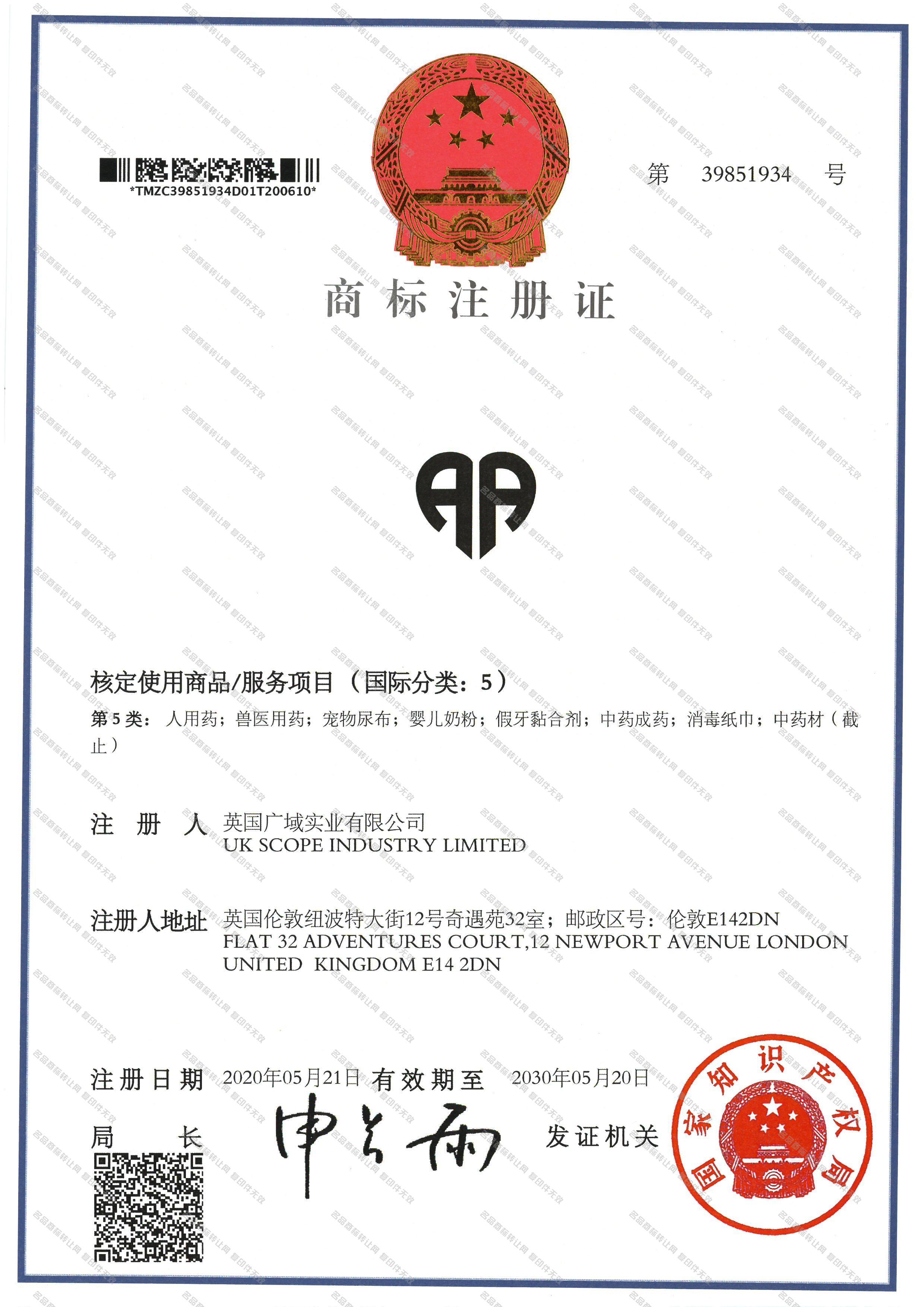 AA注冊證