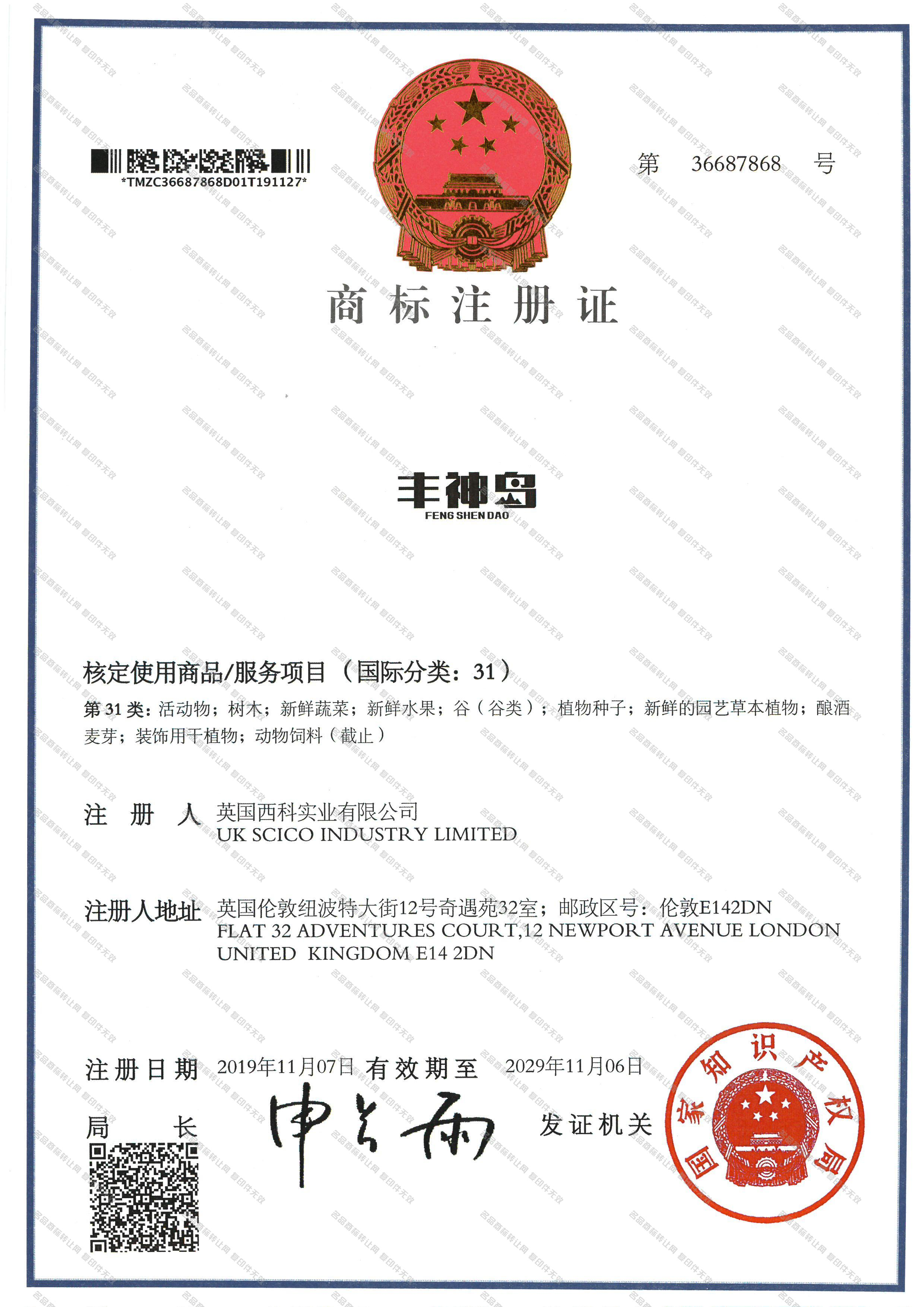 丰神岛注册证