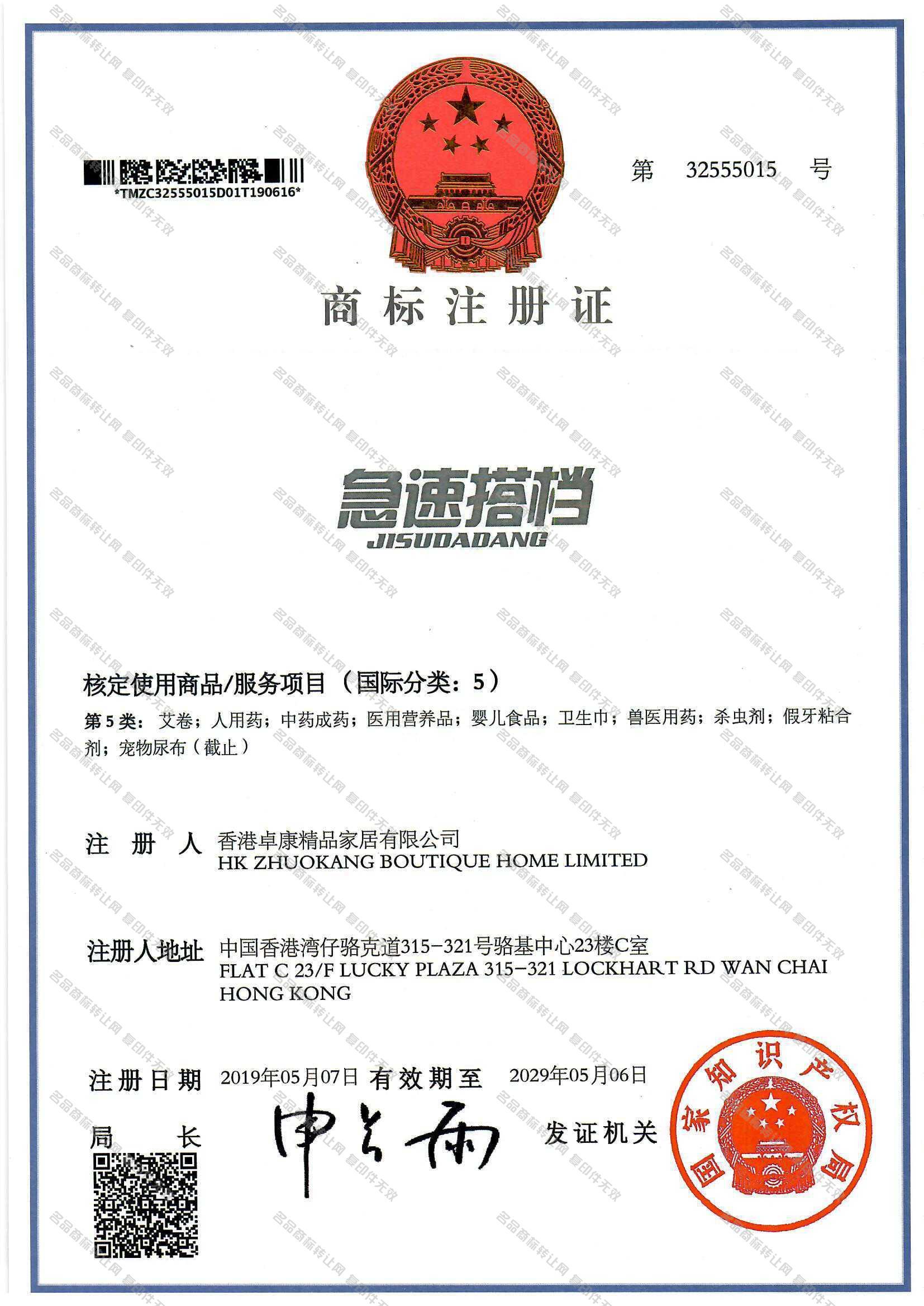 急速搭档 JISUDADANG注册证