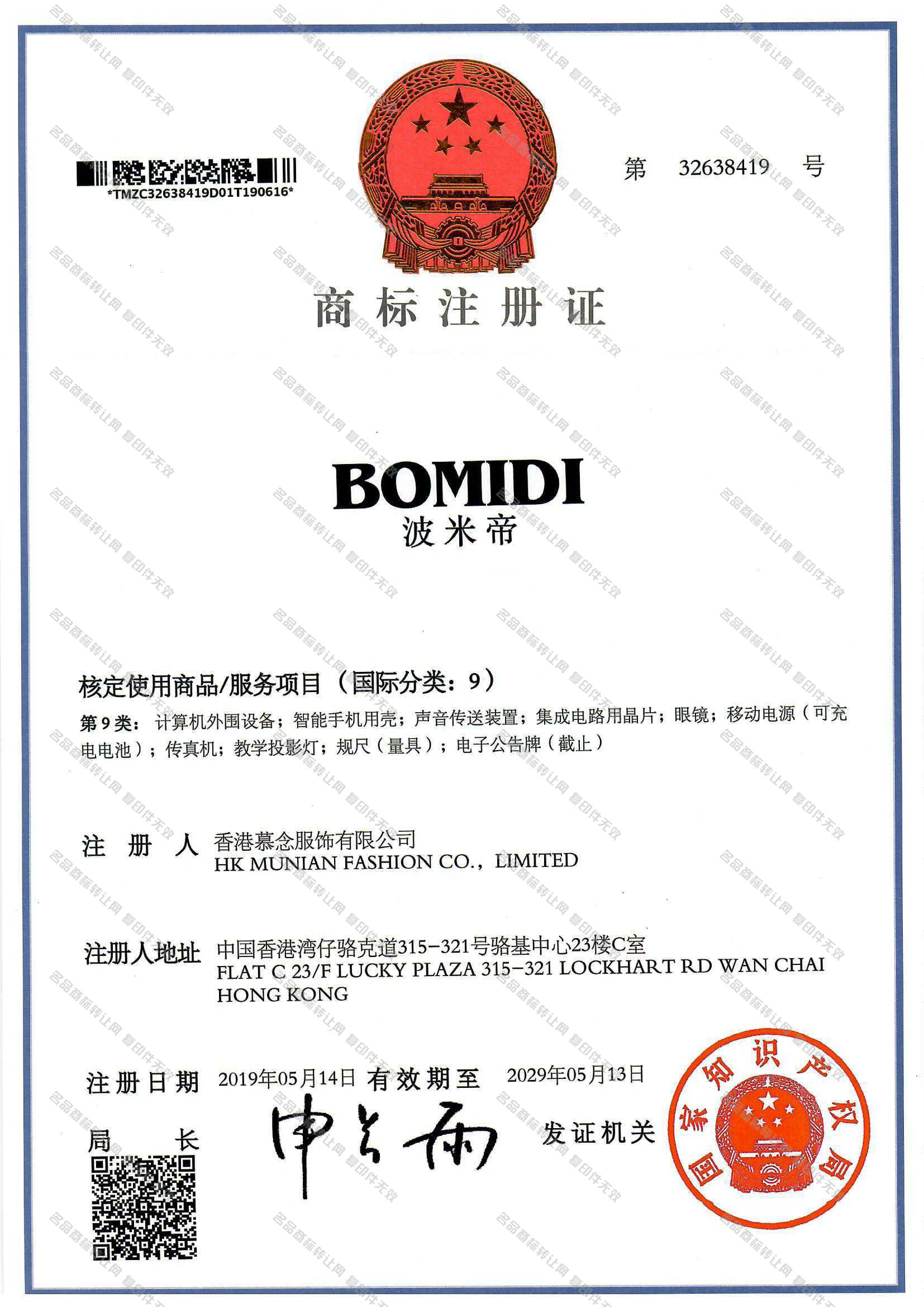 波米帝 BOMIDI注冊證