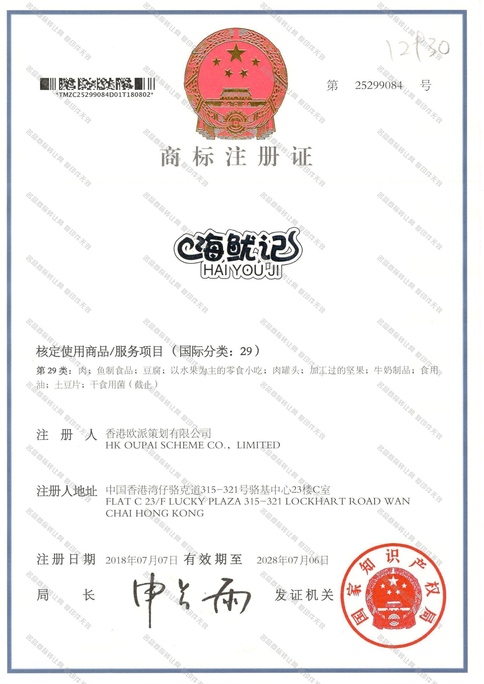 海鱿记 HAIYOUJI注册证