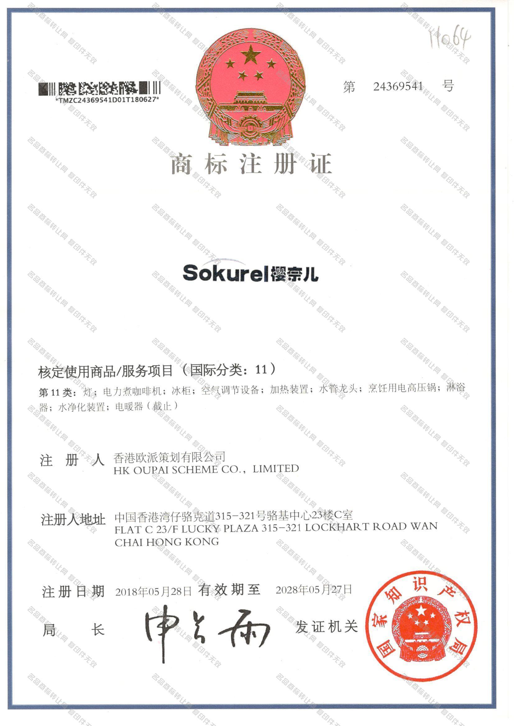 樱奈儿 SOKUREL注册证