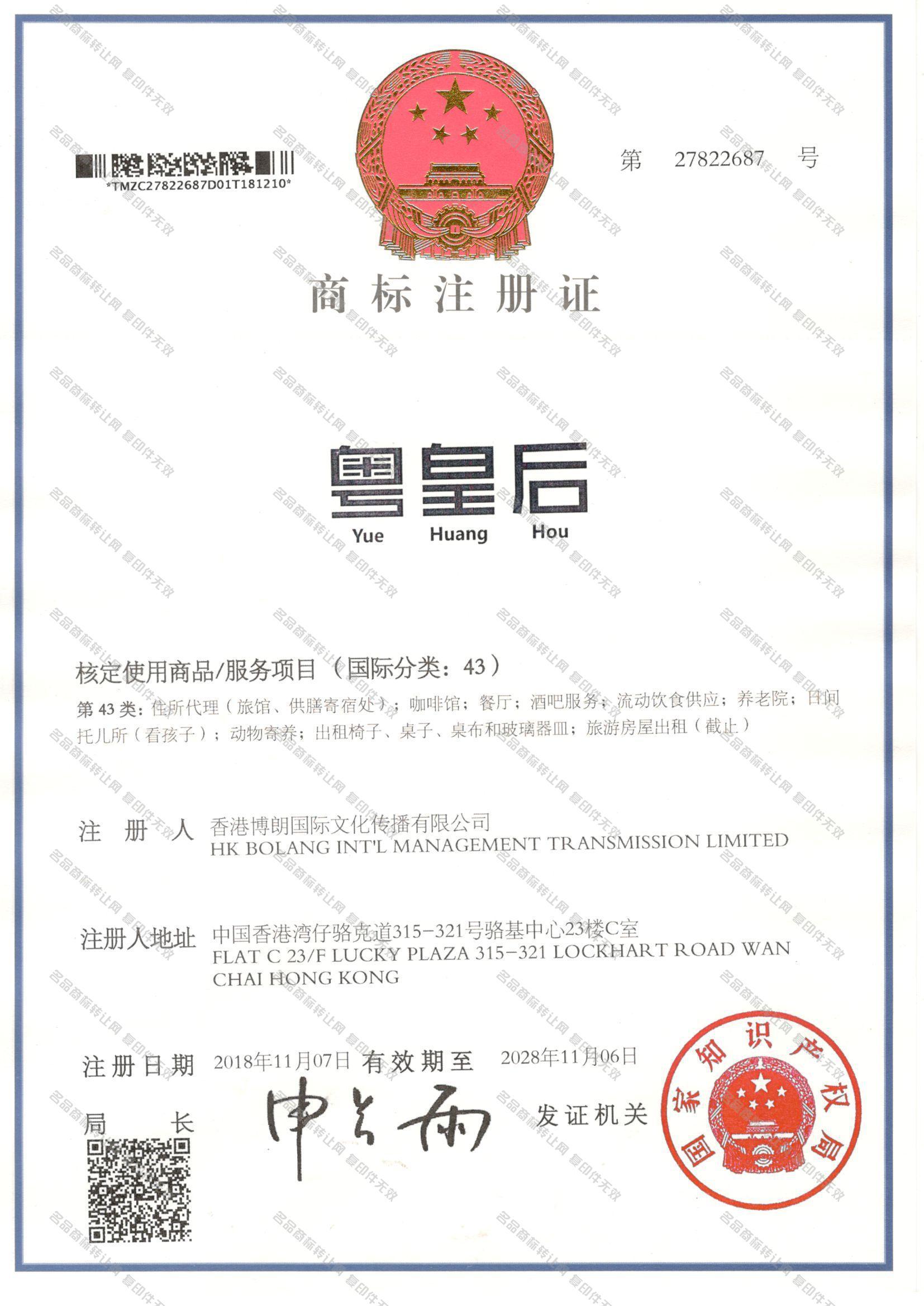 粤皇后 YUEHUANGHOU注册证