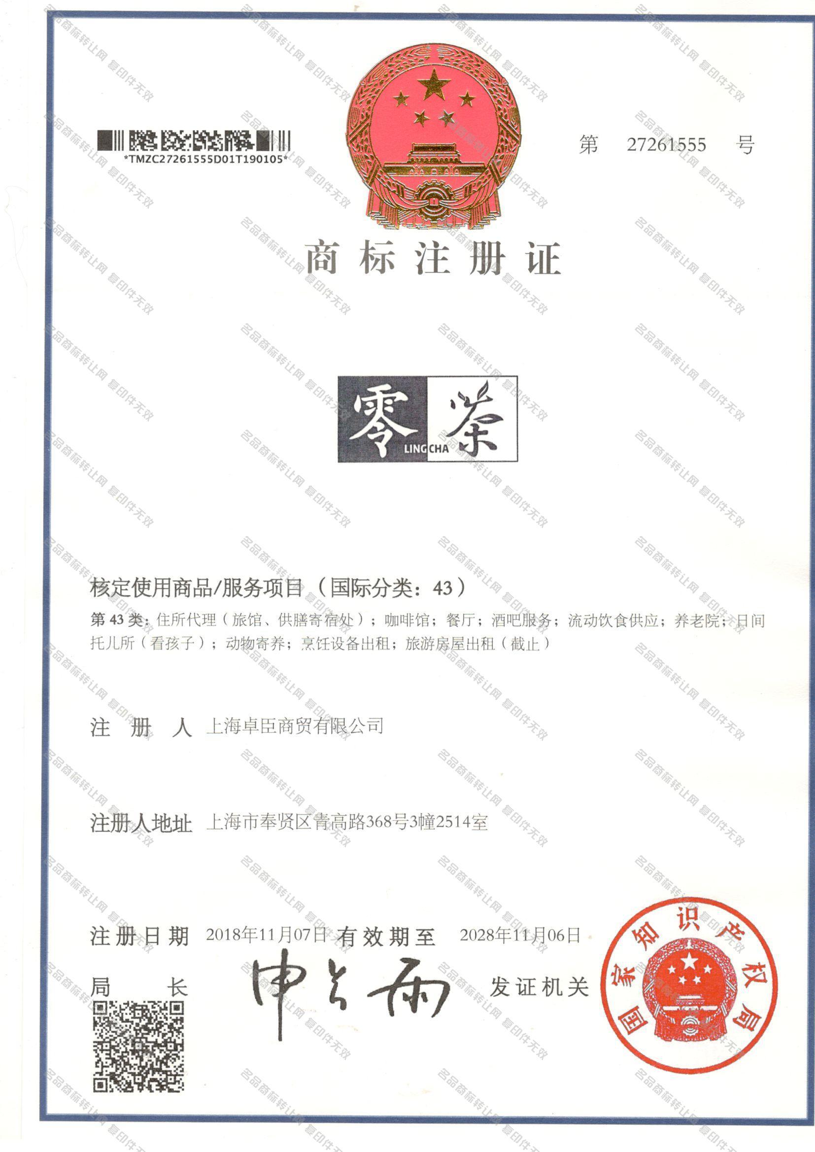 零茶 LINGCHA注册证
