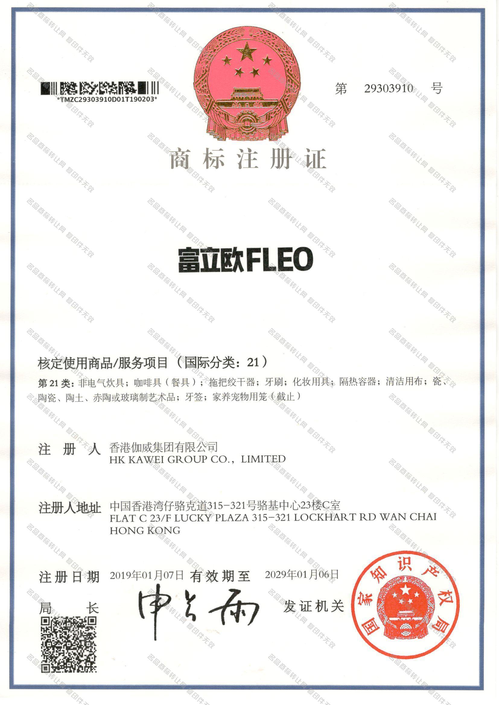 富立欧 FLEO注册证