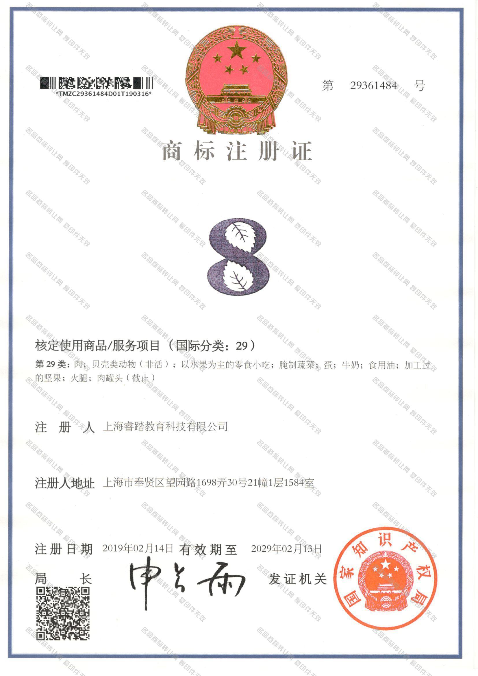 8葉子圖形注冊證