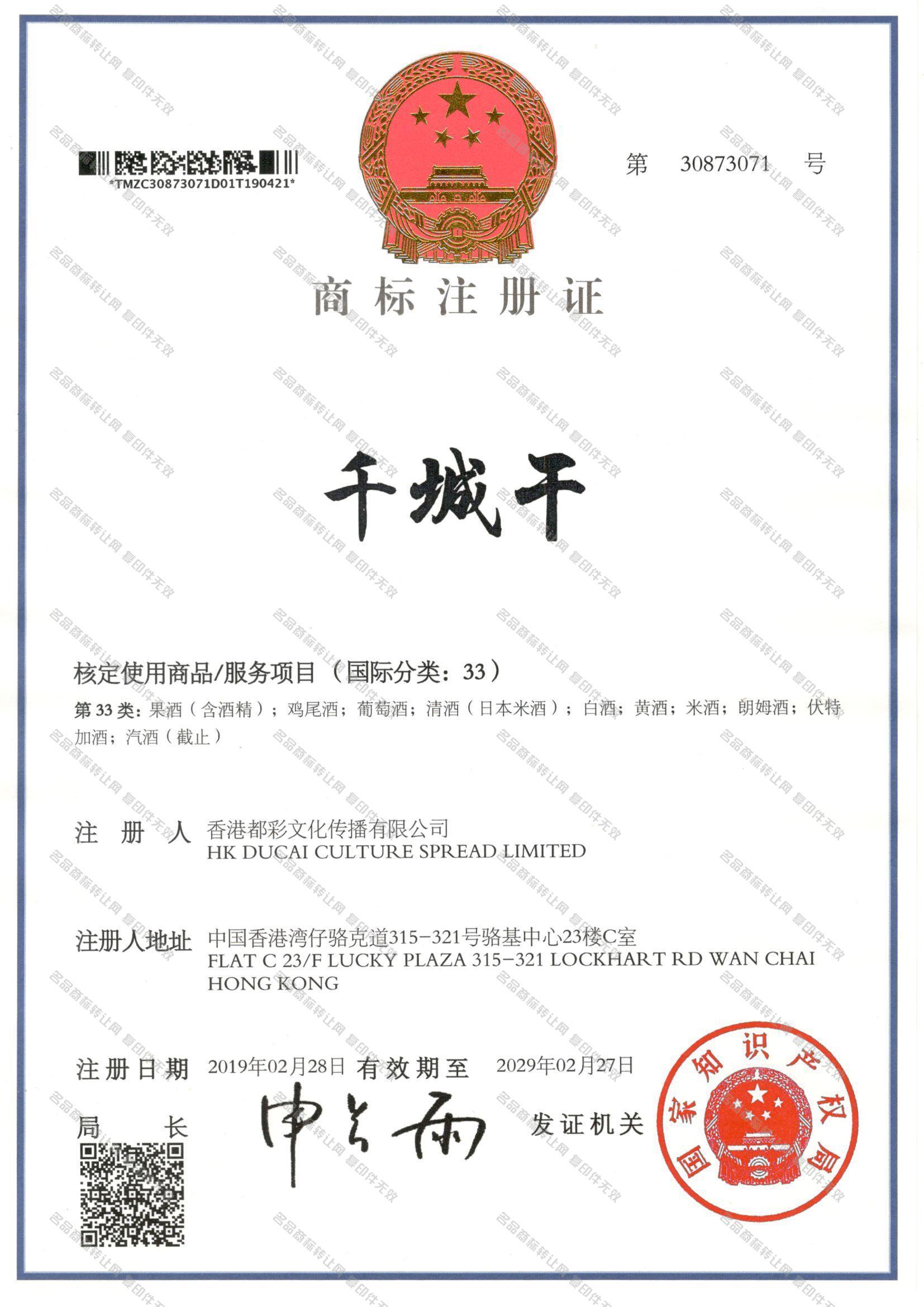 千城干注册证