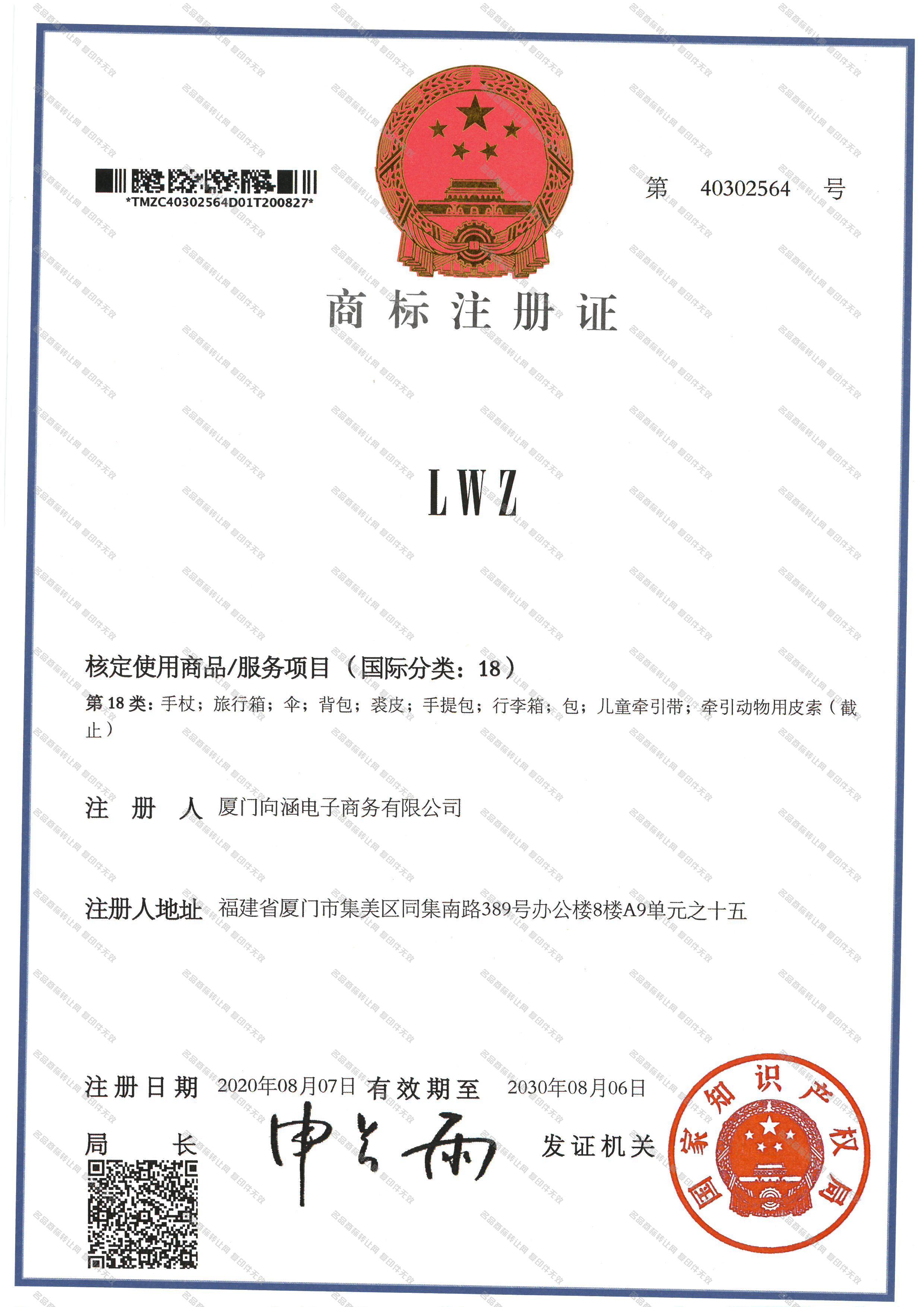 LWZ注册证