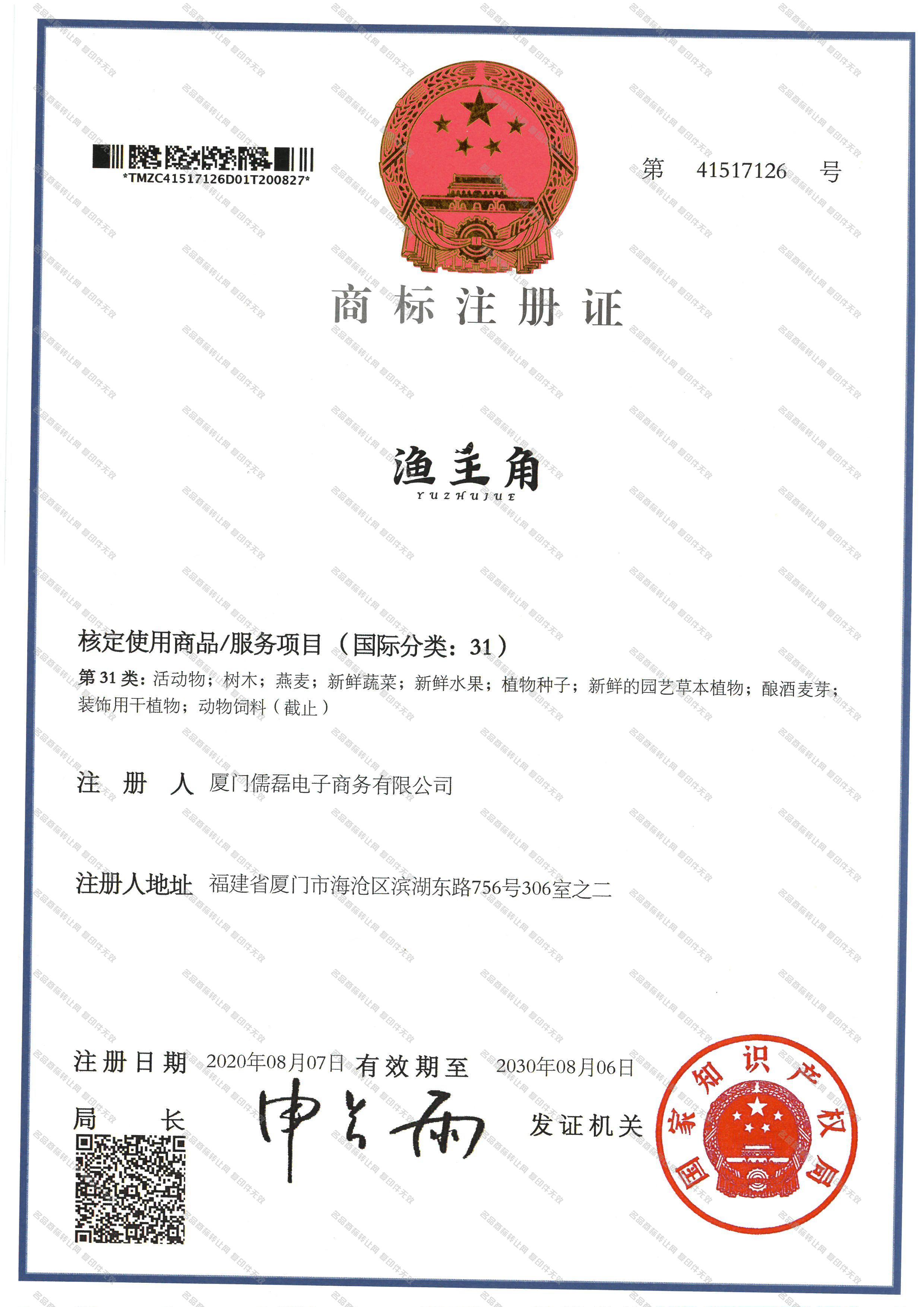 渔主角注册证