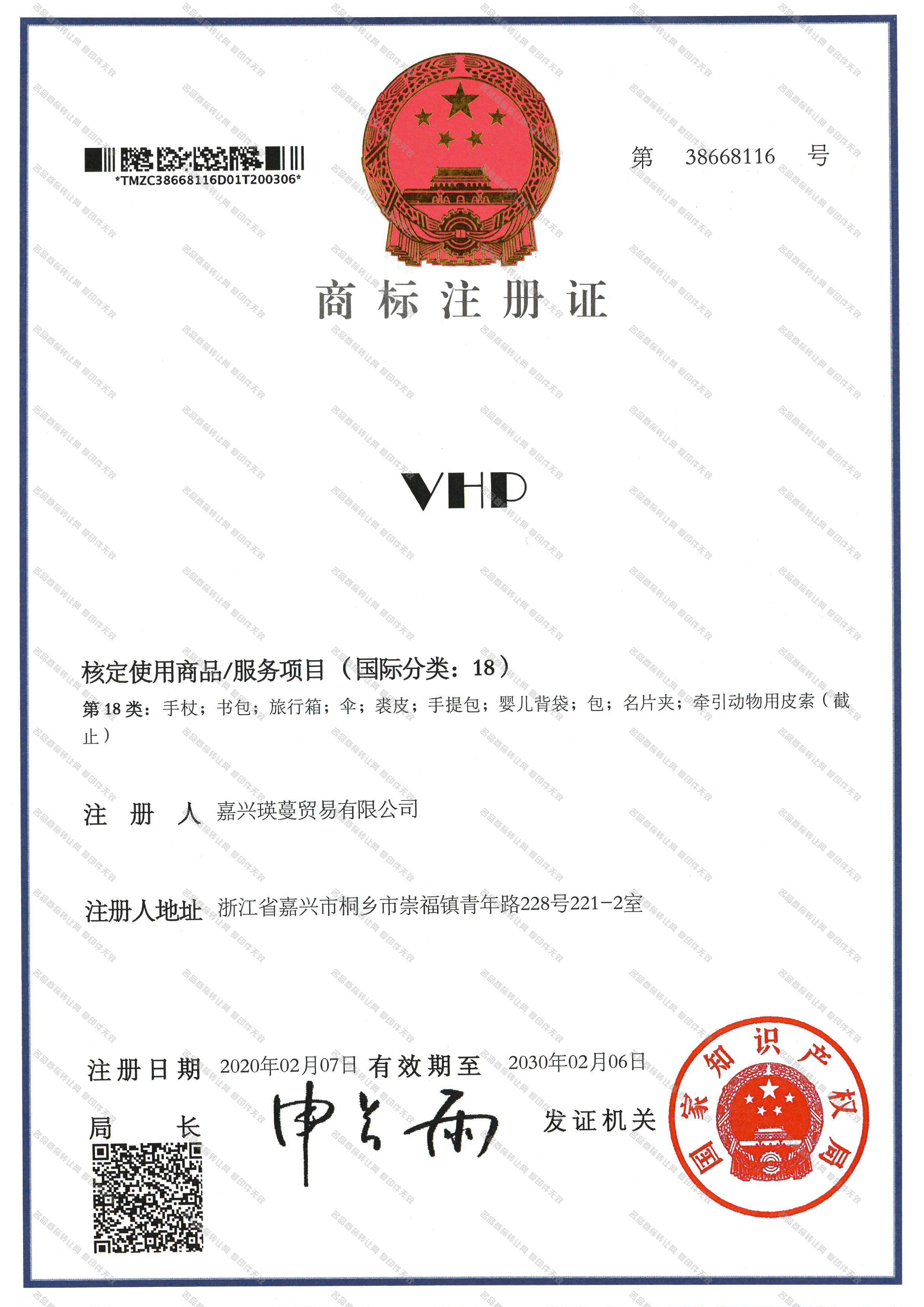 VHP注册证
