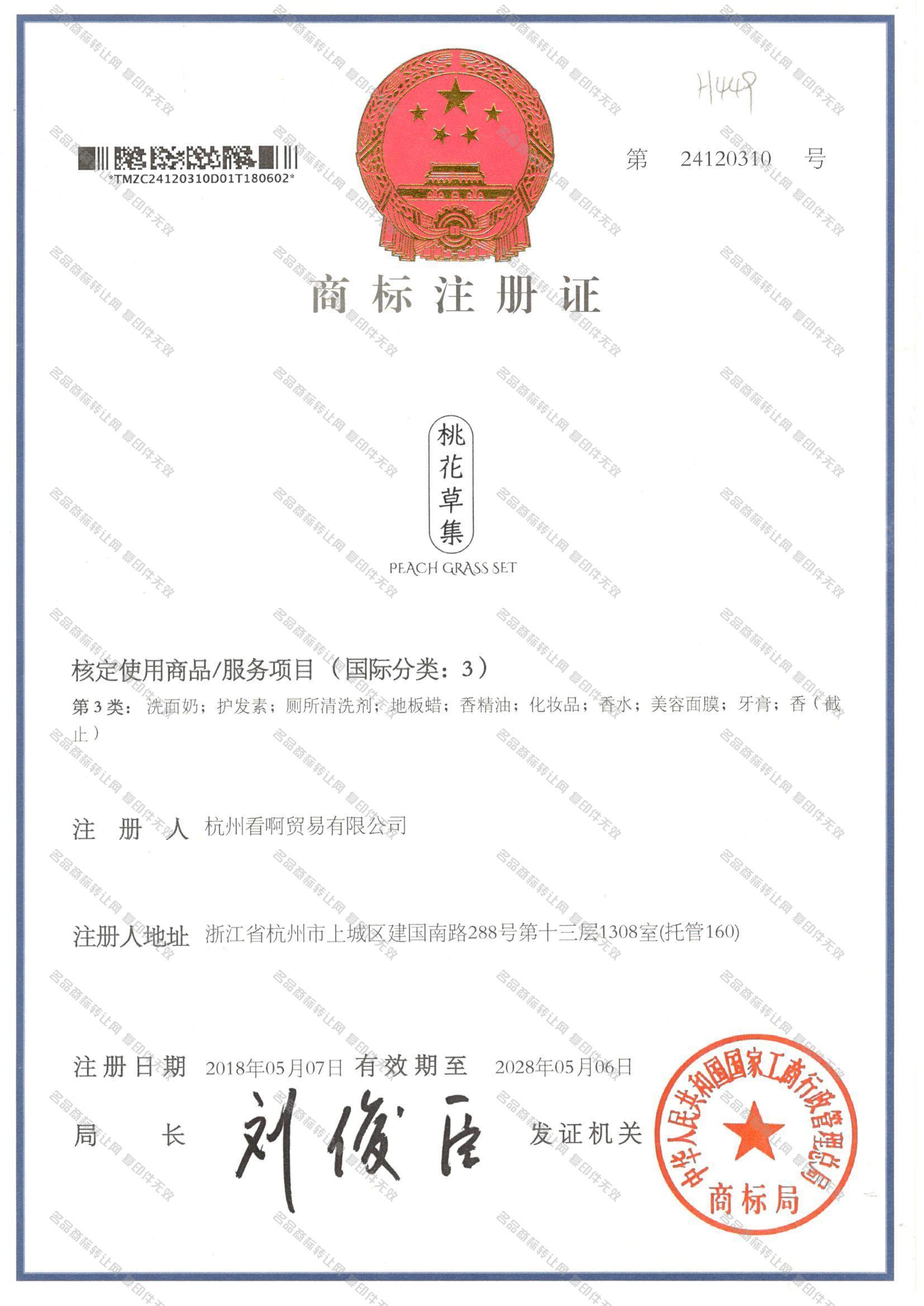 桃花草集PEACH GRASS SET注册证