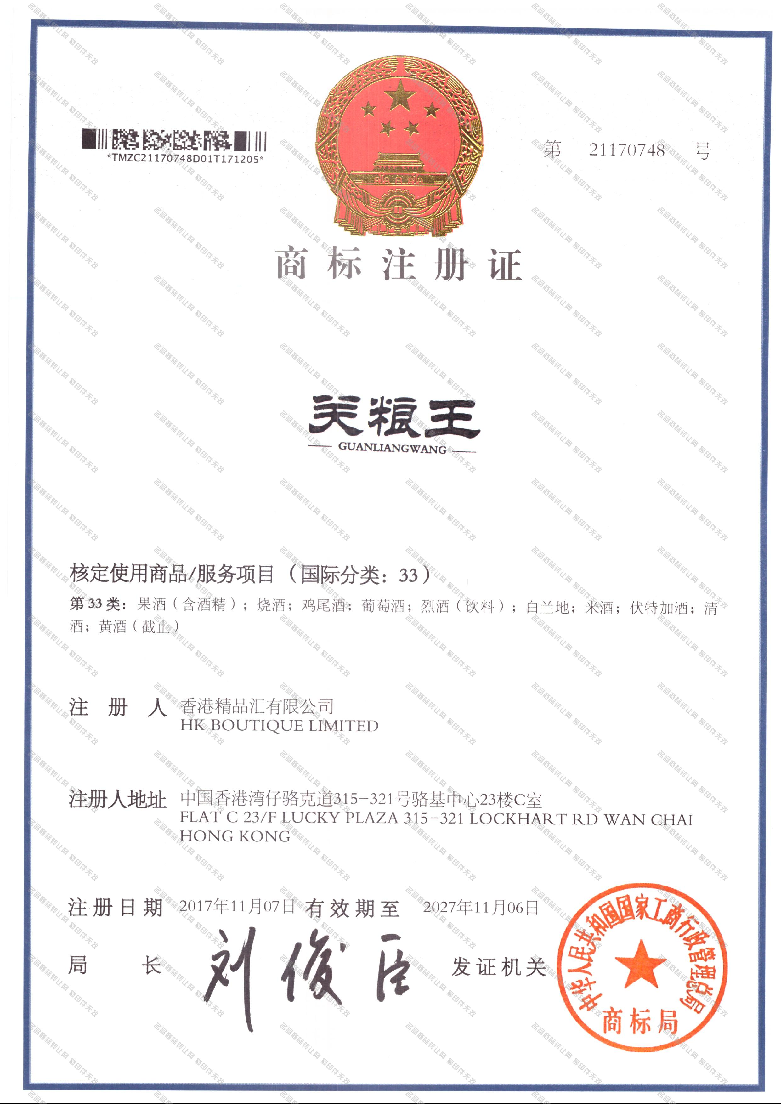关粮王 GUANLIANGWANG注册证