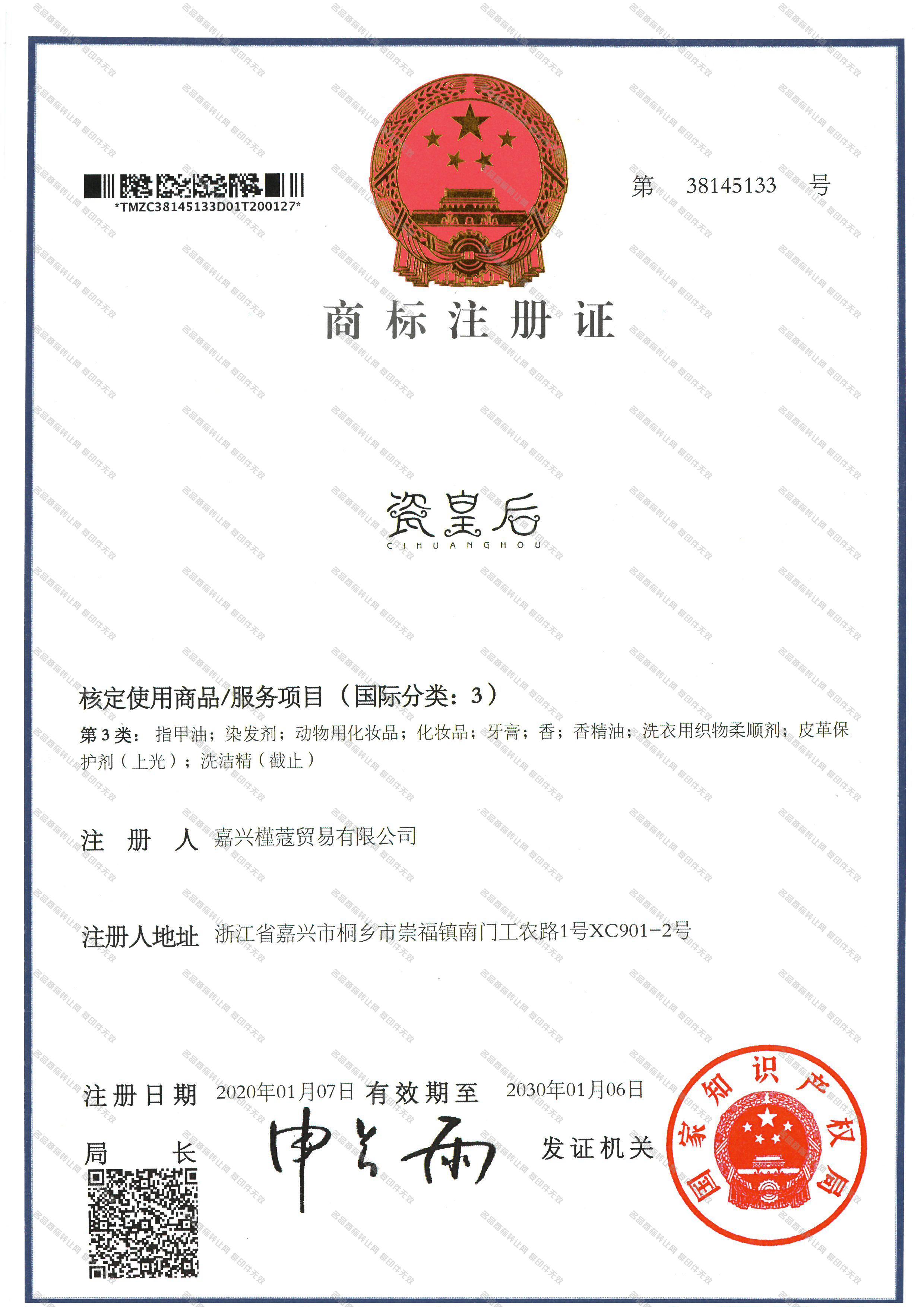 瓷皇后 CIHUANGHOU注册证