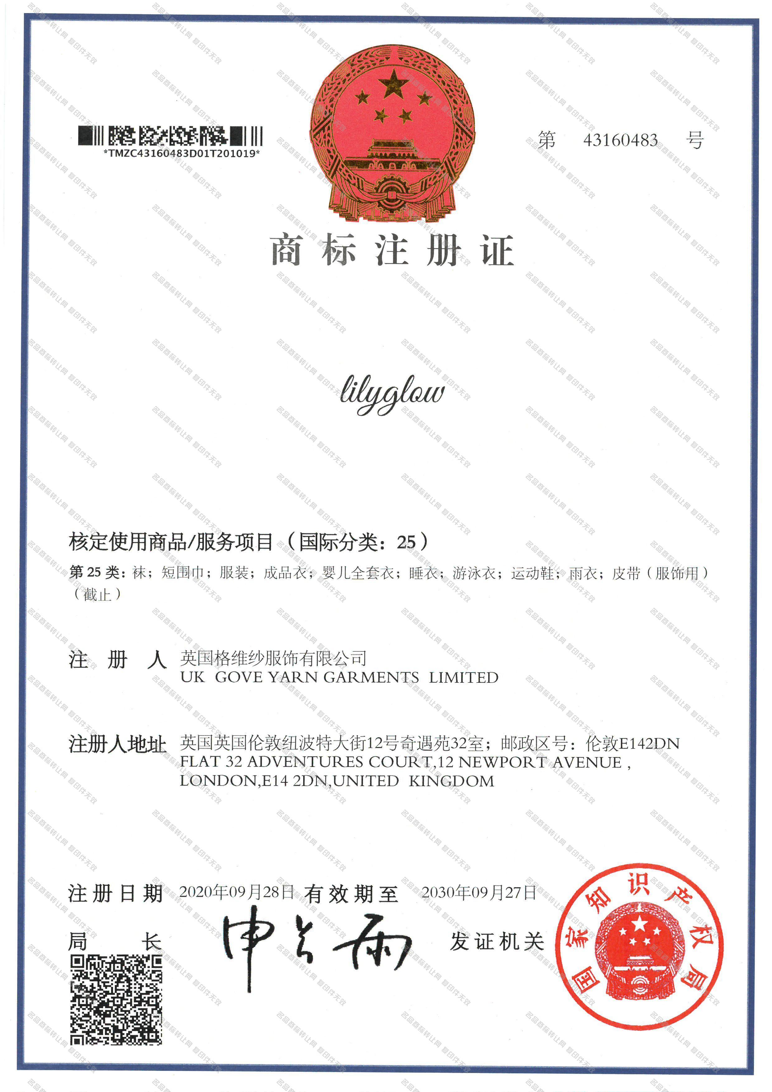 LILYGLOW注册证