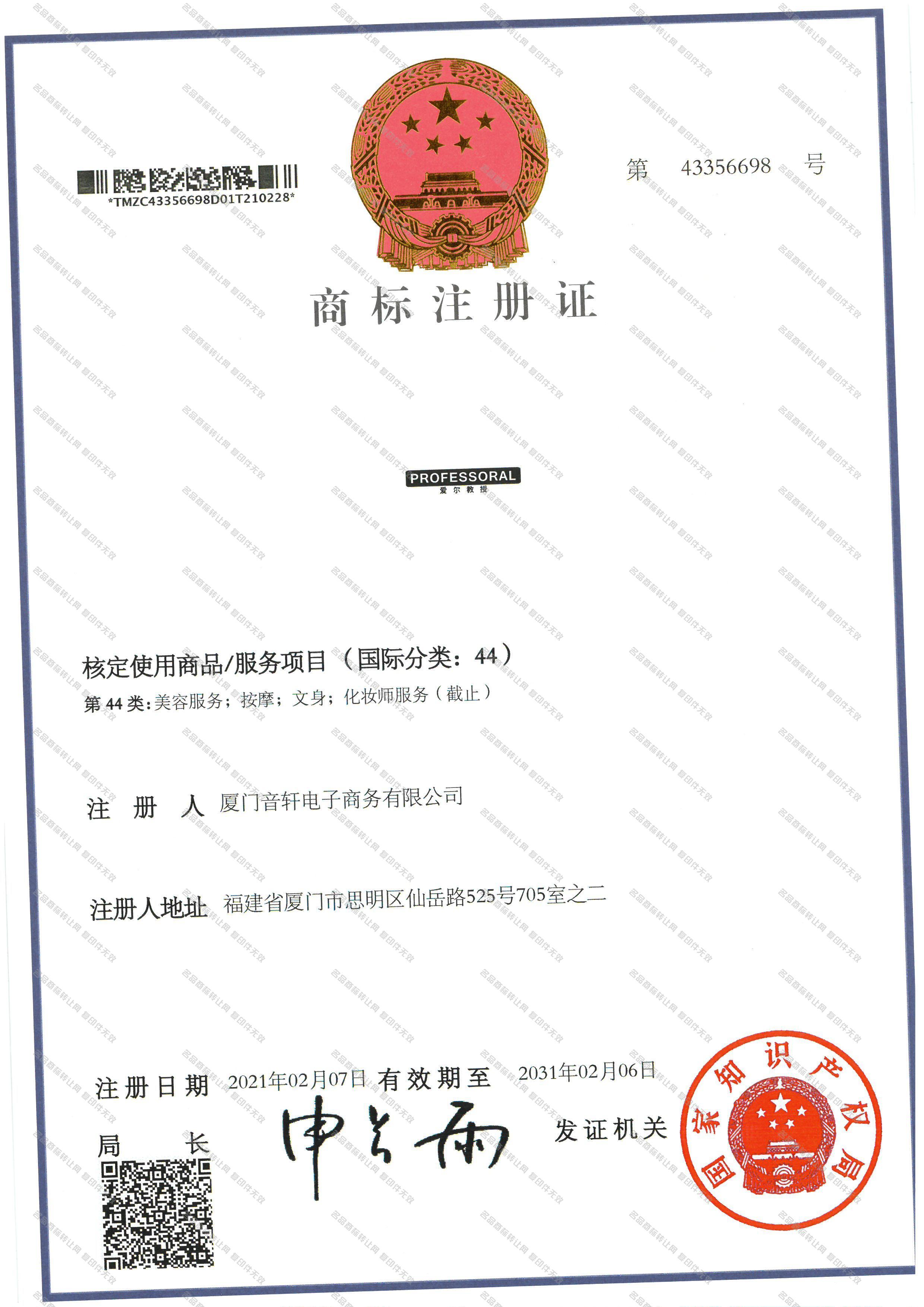 爱尔教授 PROFESSORAL注册证
