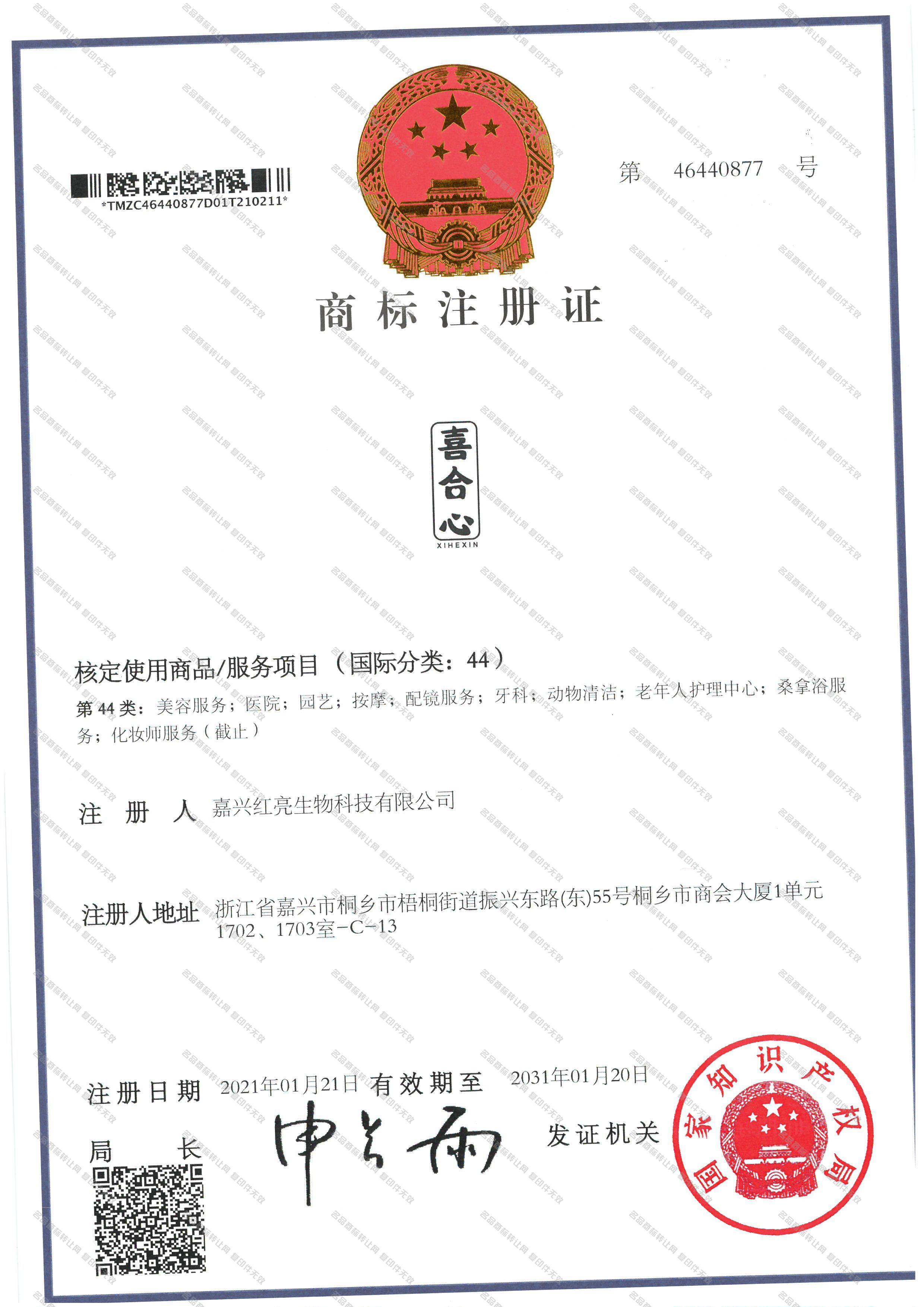 喜合心;XIHEXIN注册证