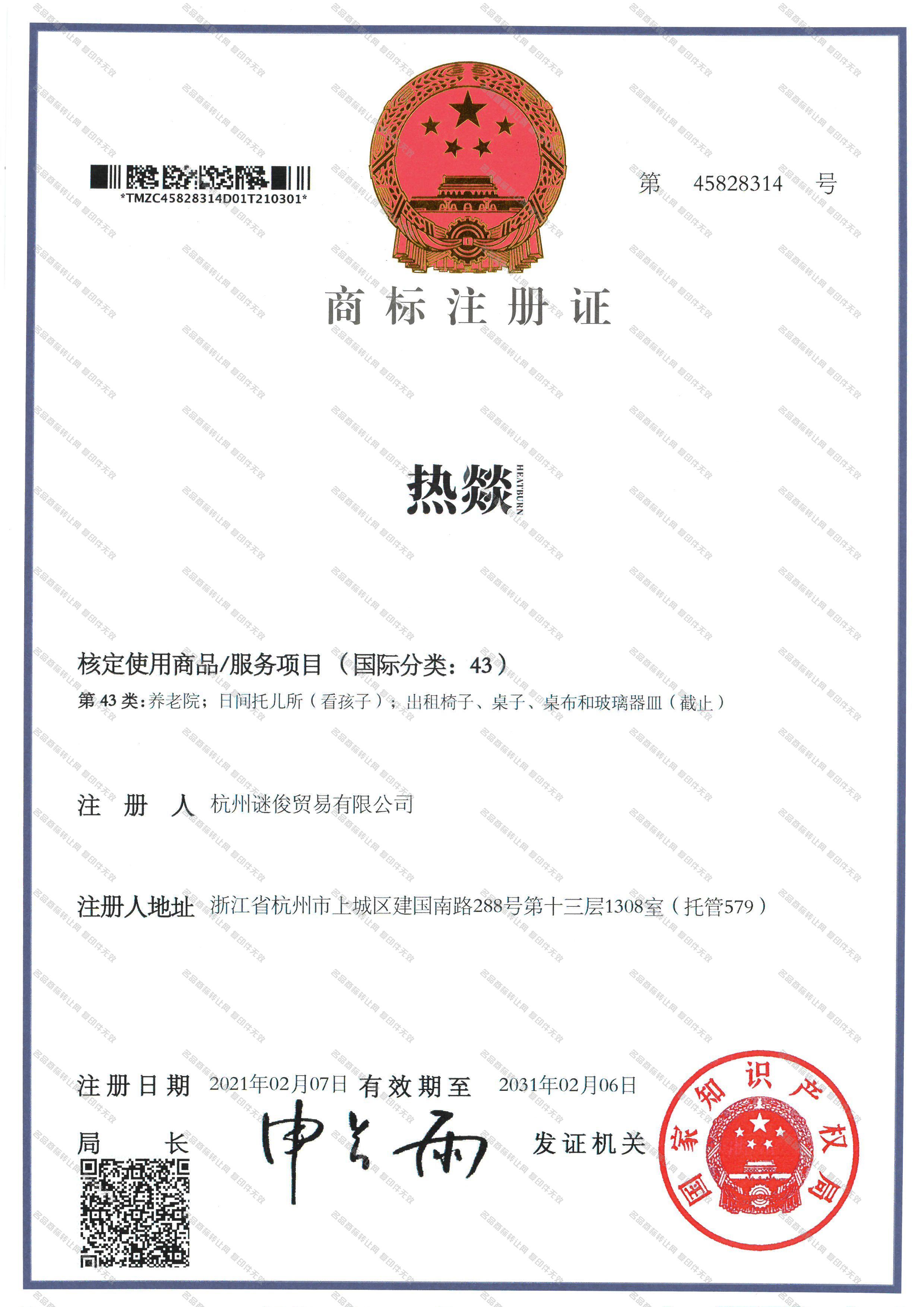 热燚 HEATBURN注册证