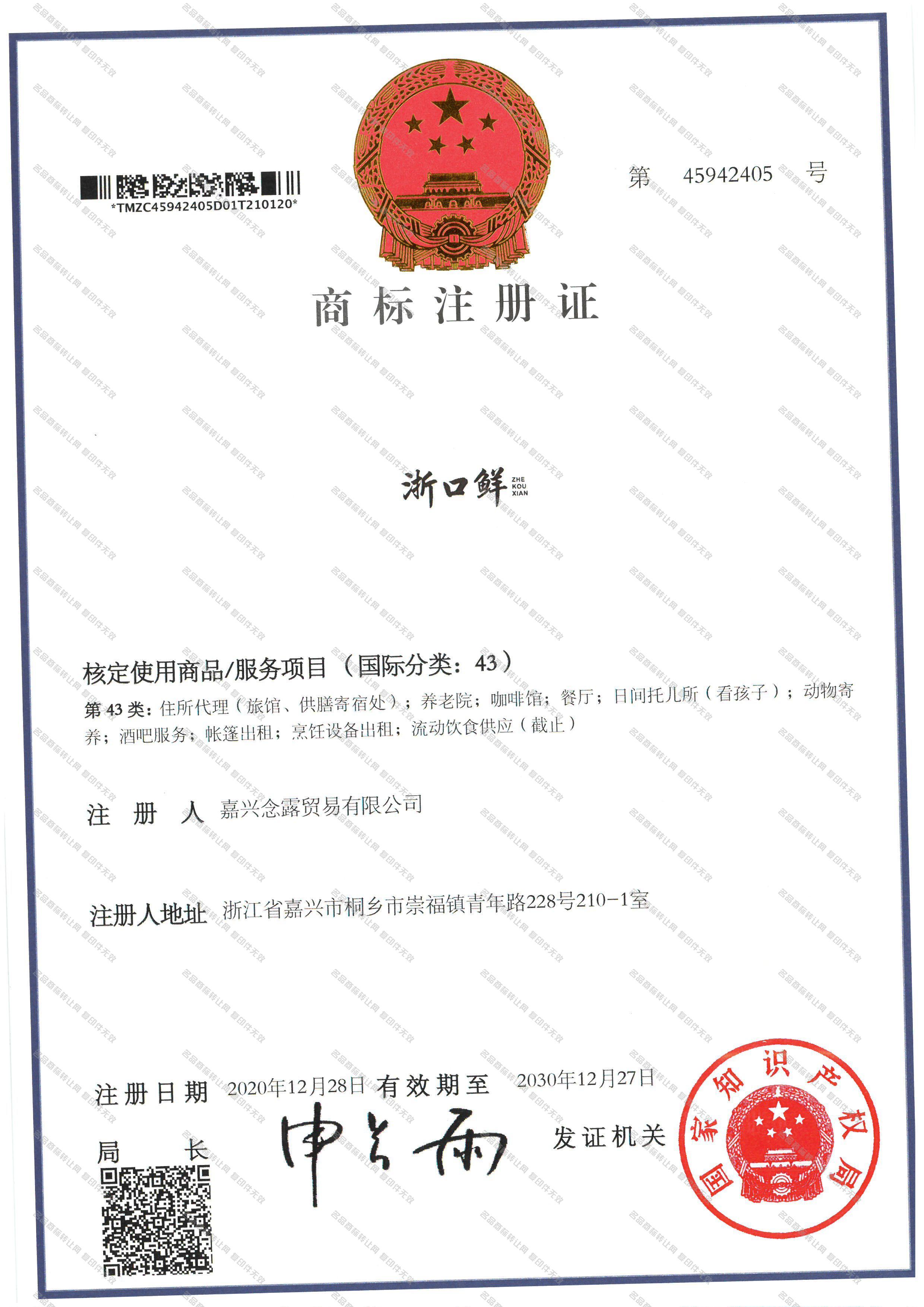 浙口鲜;ZHEKOUXIAN注册证