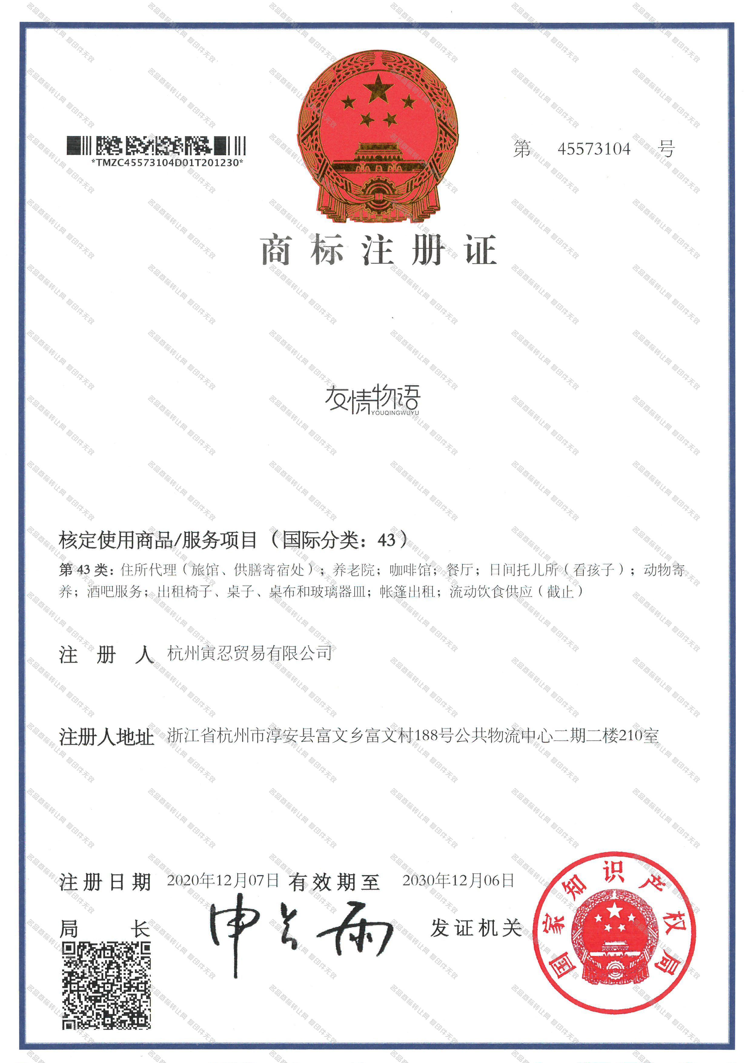 友情物语;YOUQINGWUYU注册证