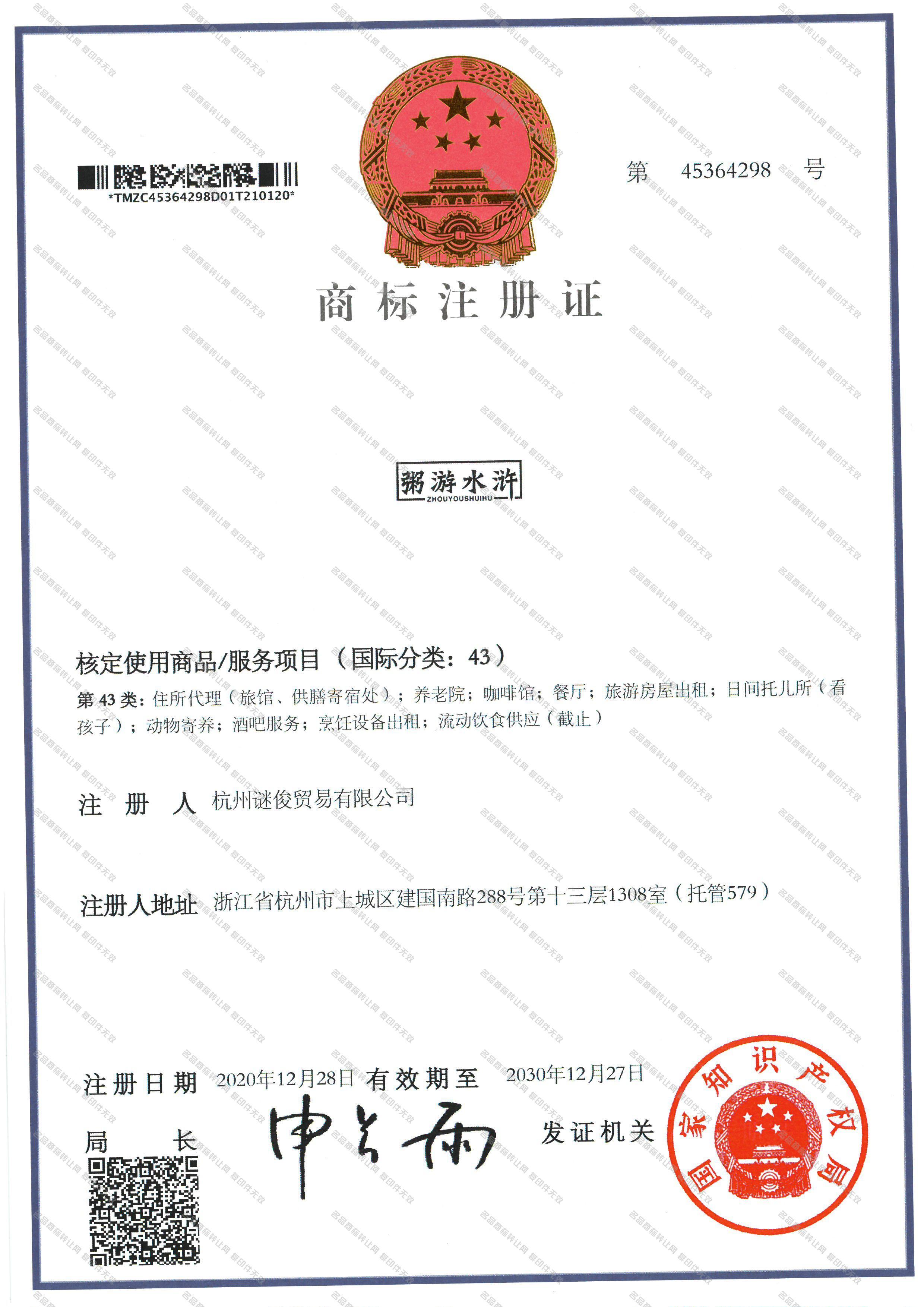 粥游水浒;ZHOUYOUSHUIHU注册证
