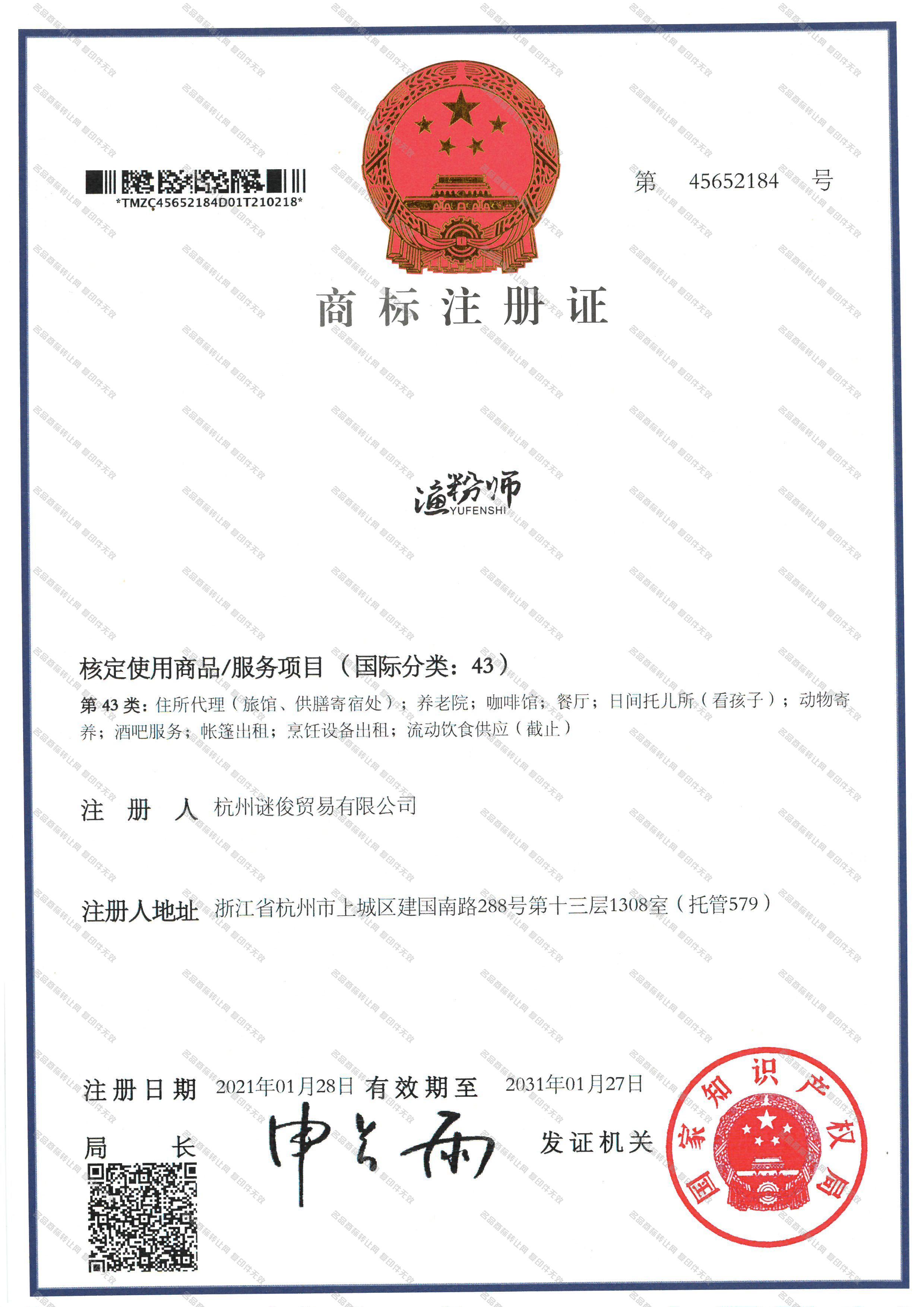 渔粉师;YUFENSHI注册证