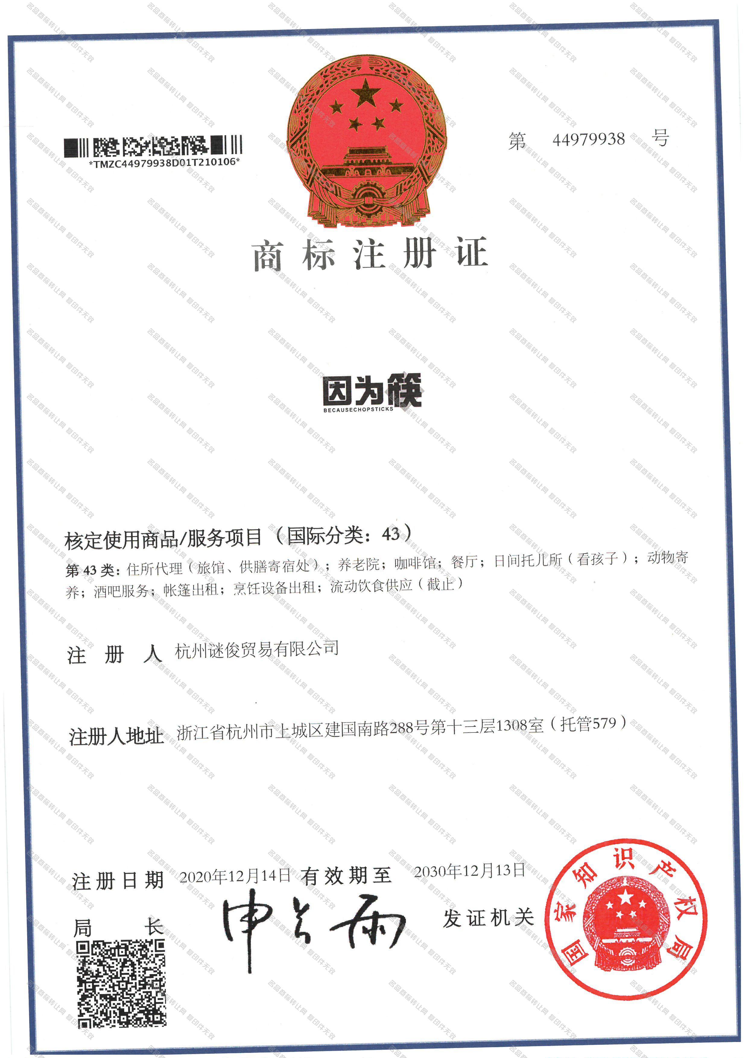 因为筷 BECAUSECHOPSTICKS注册证