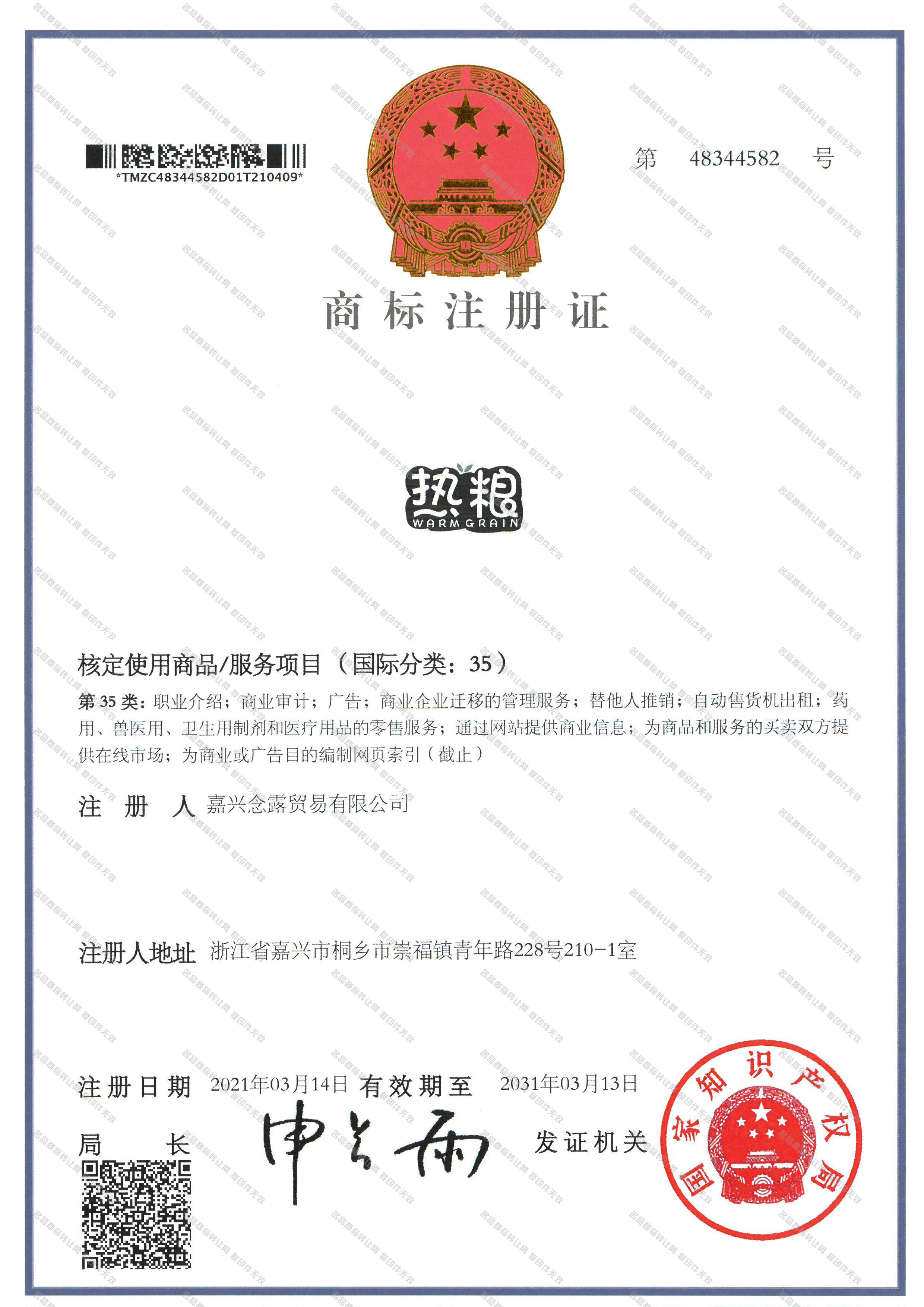 热粮 WARM GRAIN注册证