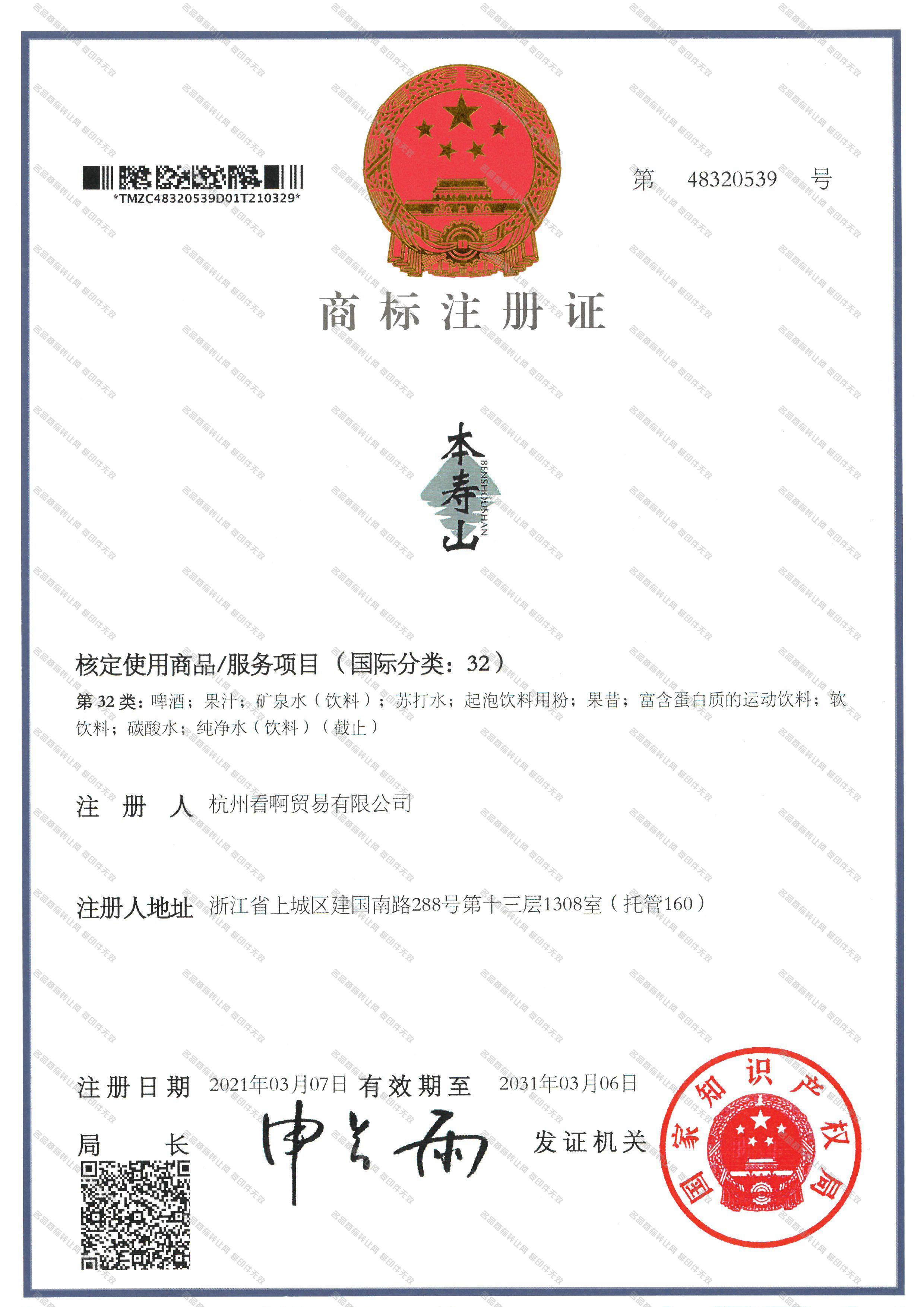 本寿山;BENSHOUSHAN注册证