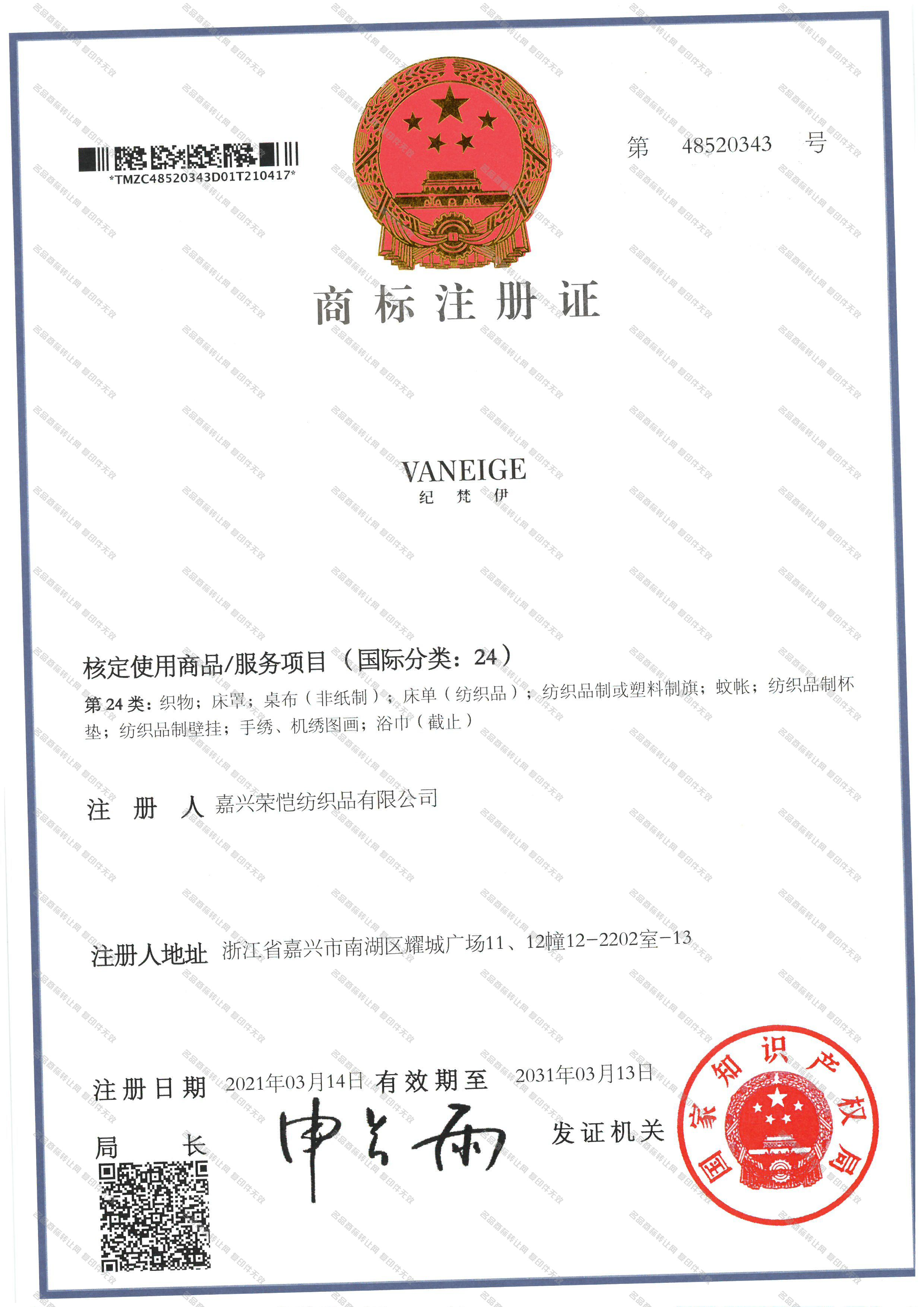 纪梵伊 VANEIGE注册证
