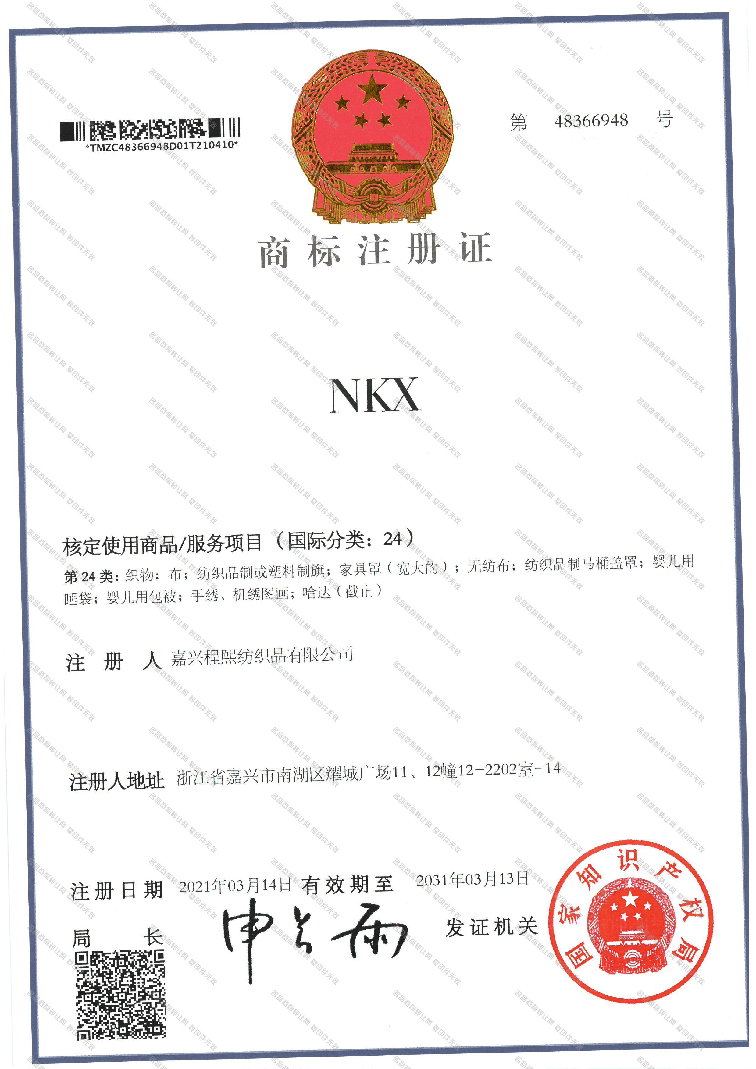 NKX注册证