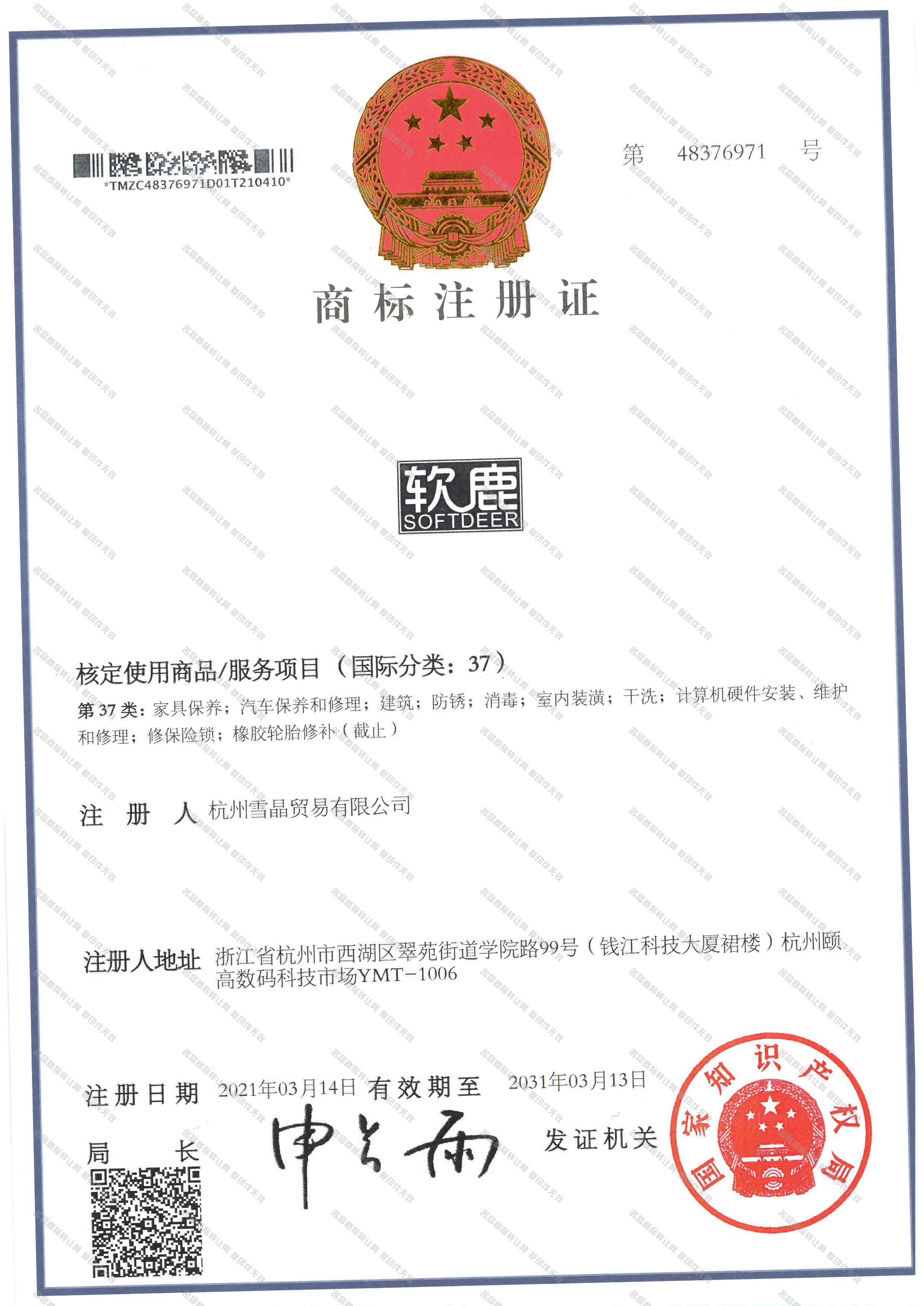 软鹿 SOFTDEER注册证