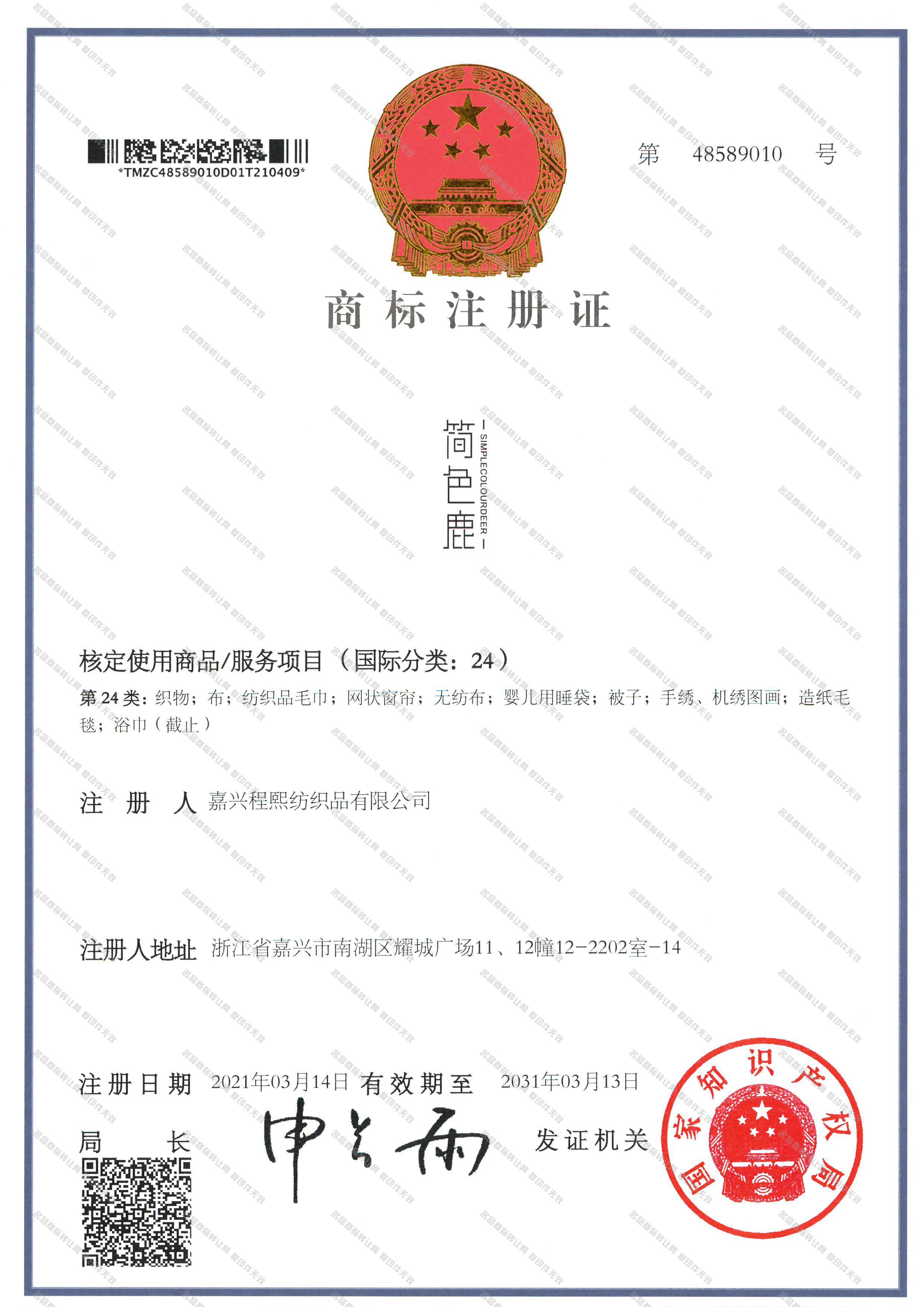 简色鹿 SIMPLECOLOURDEER注册证