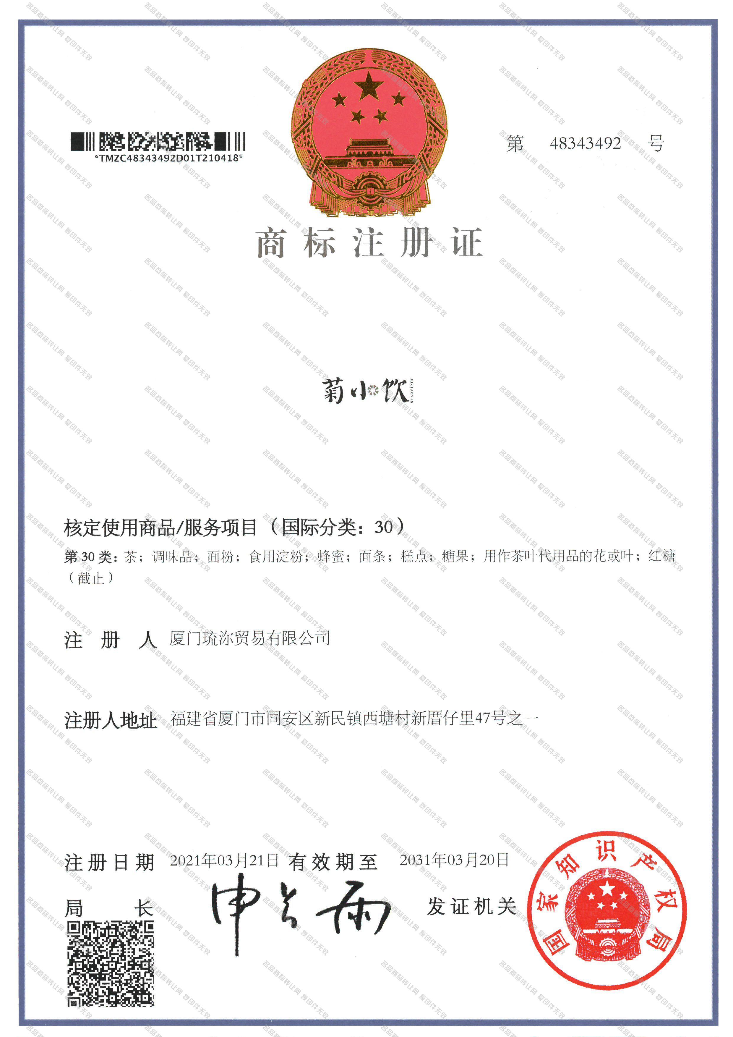 菊小饮;JUXIAOYIN注册证