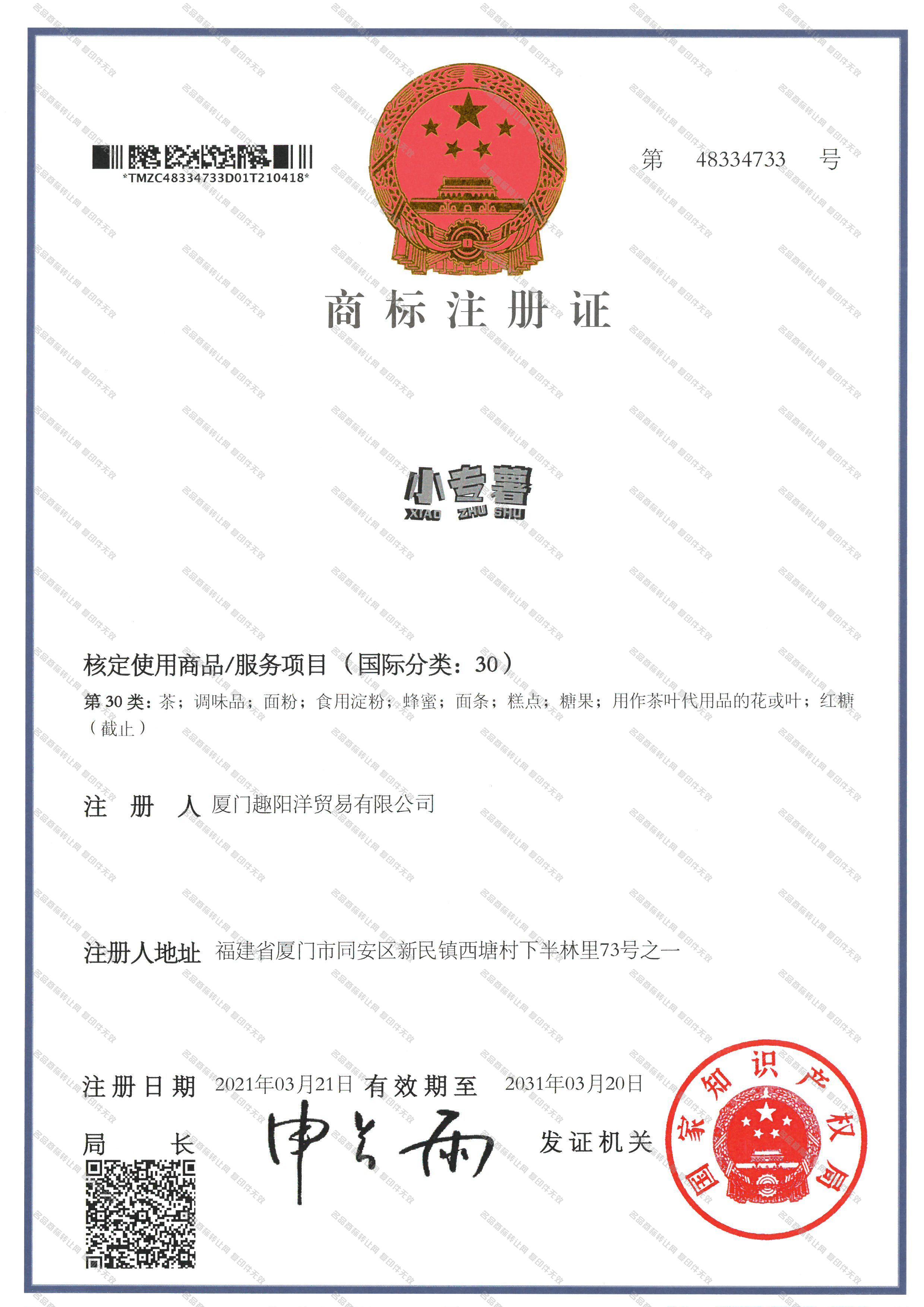 小专薯;XIAOZHUANSHU注册证