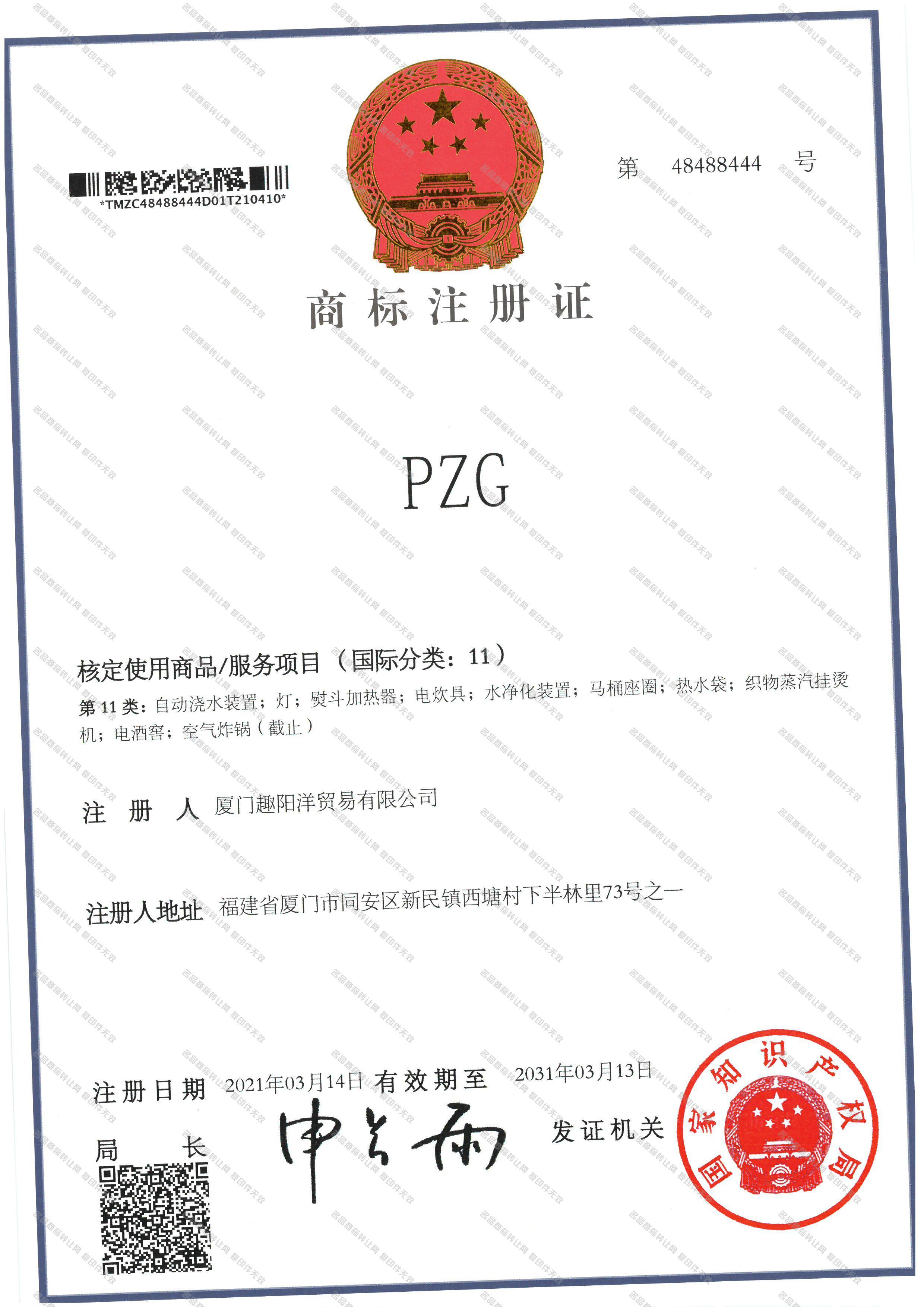 PZG注册证