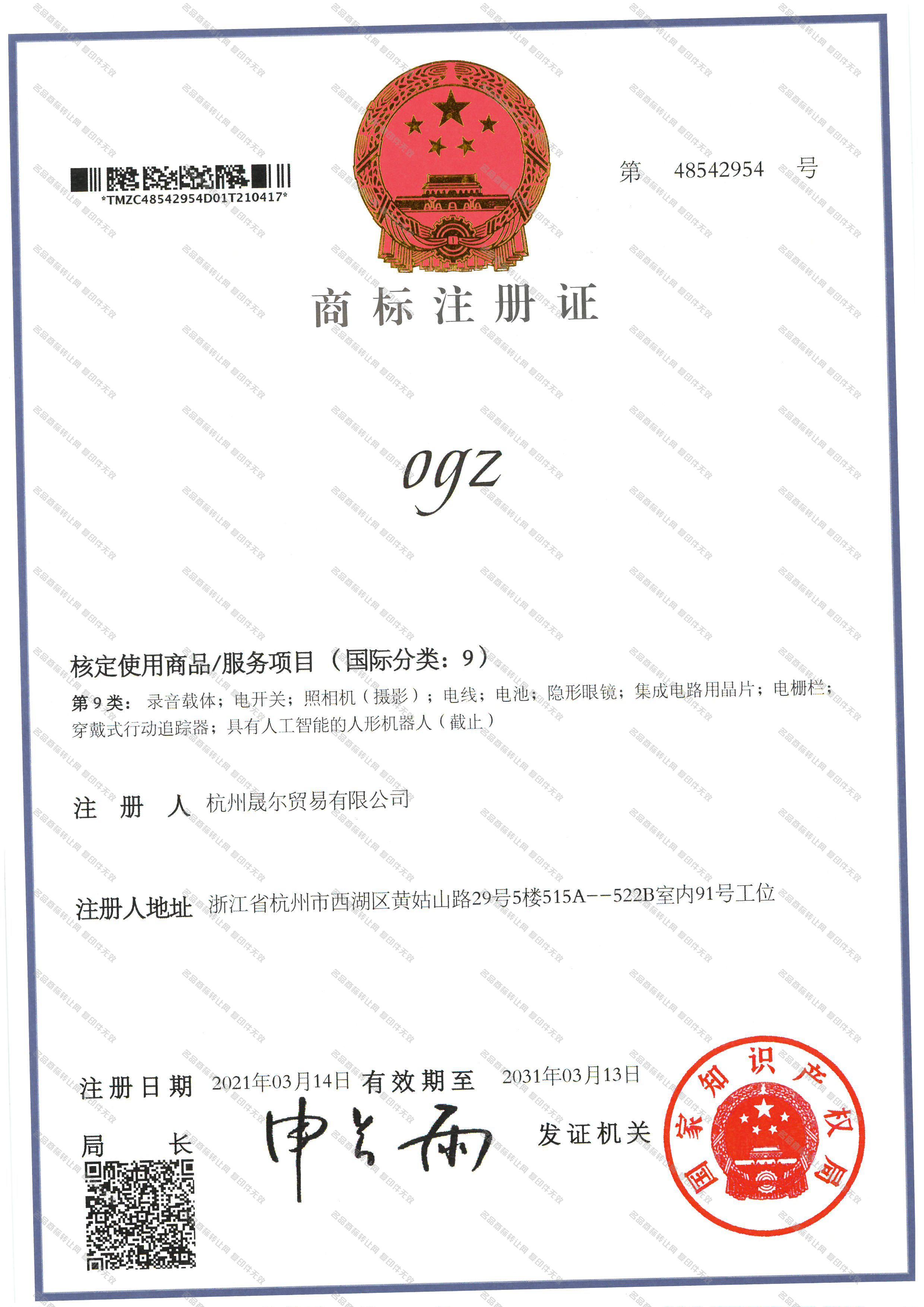 OGZ注册证