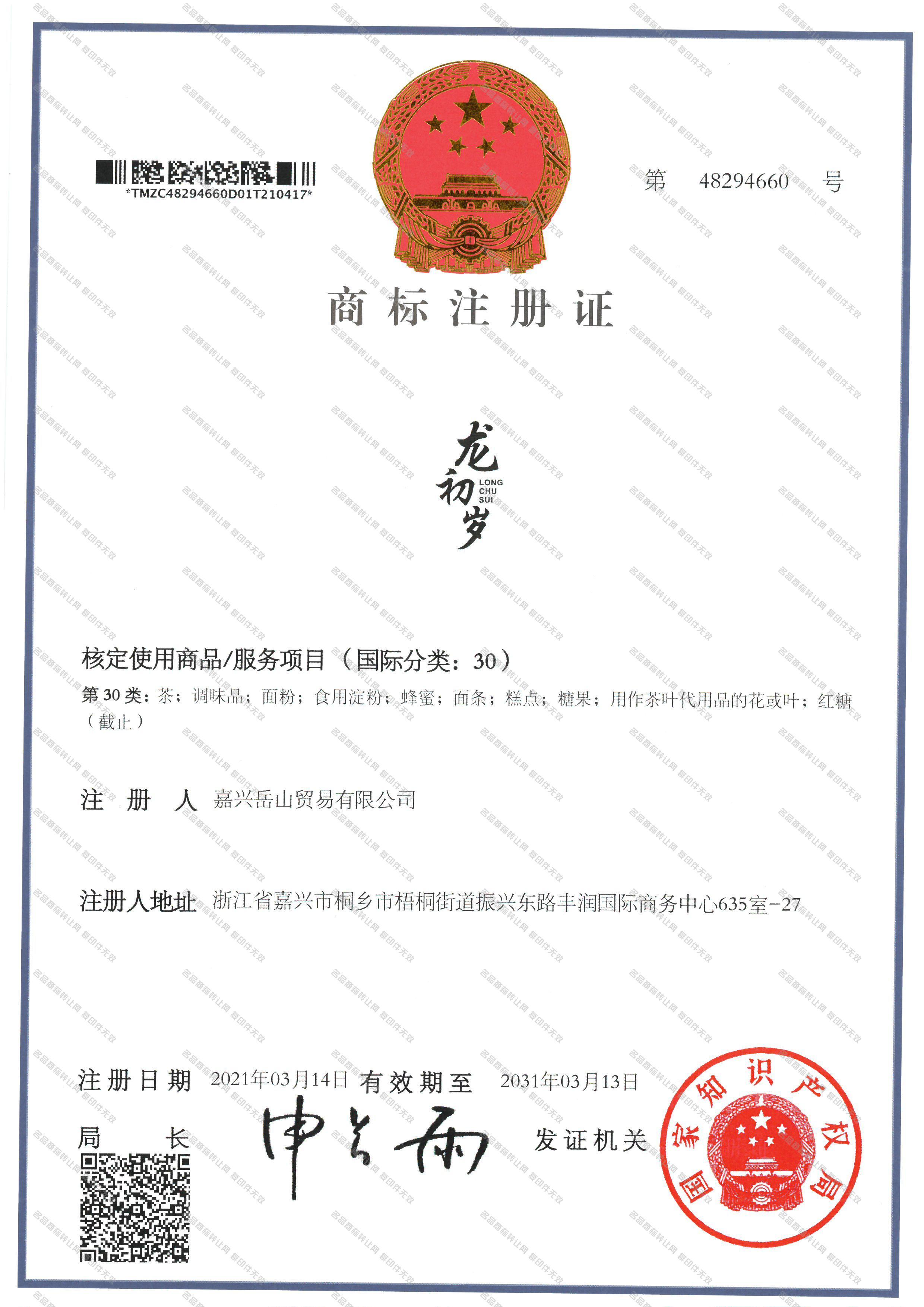 龙初岁;LONGCHUSUI注册证