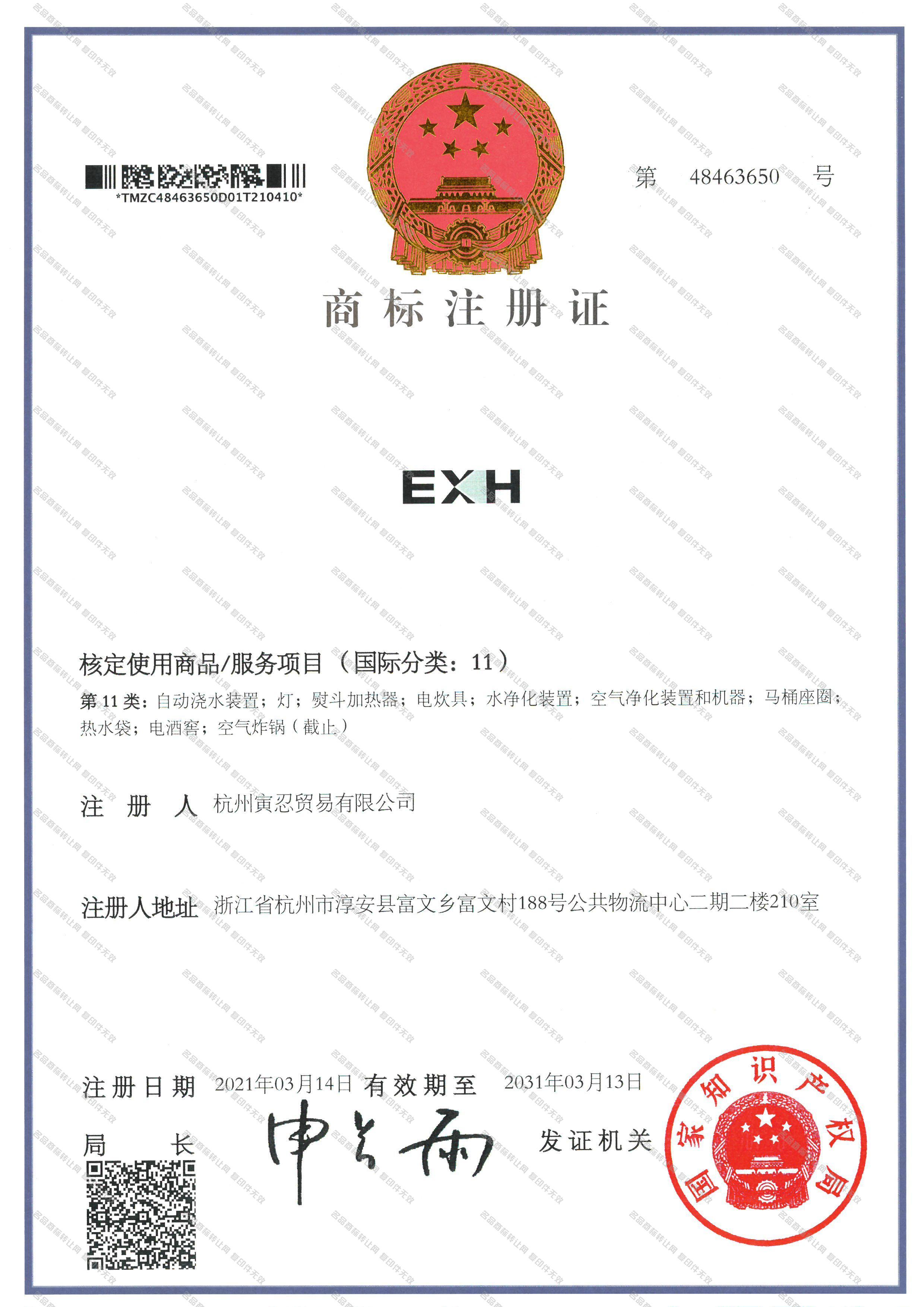 EXH注册证