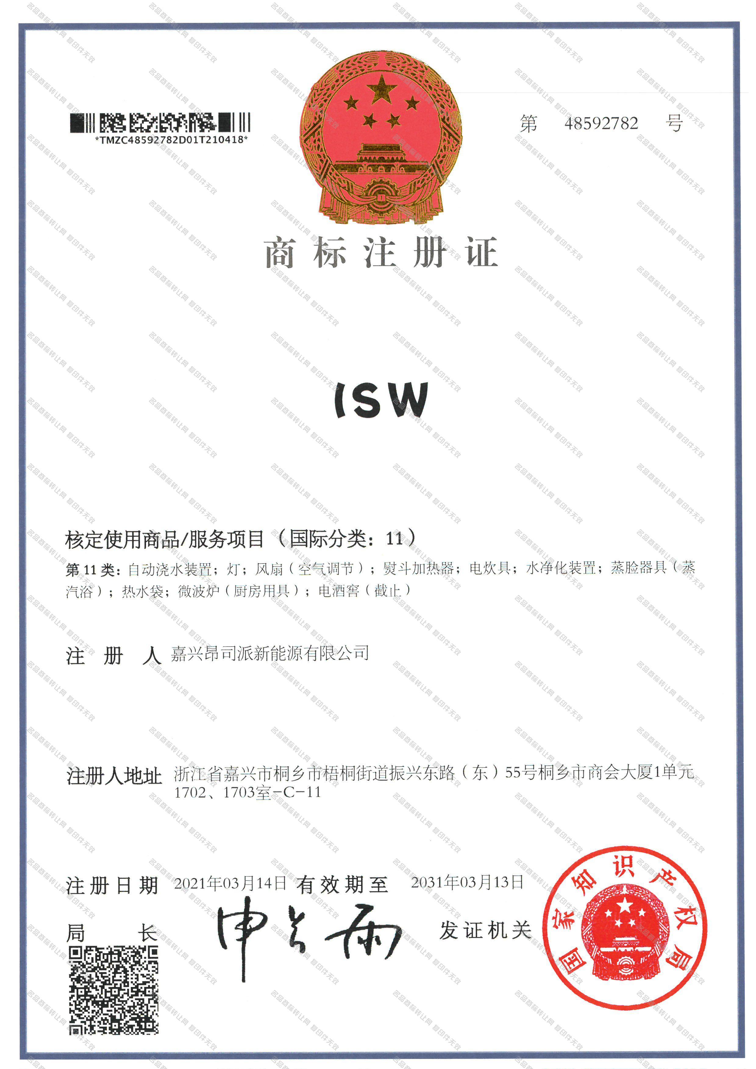 ISW注册证